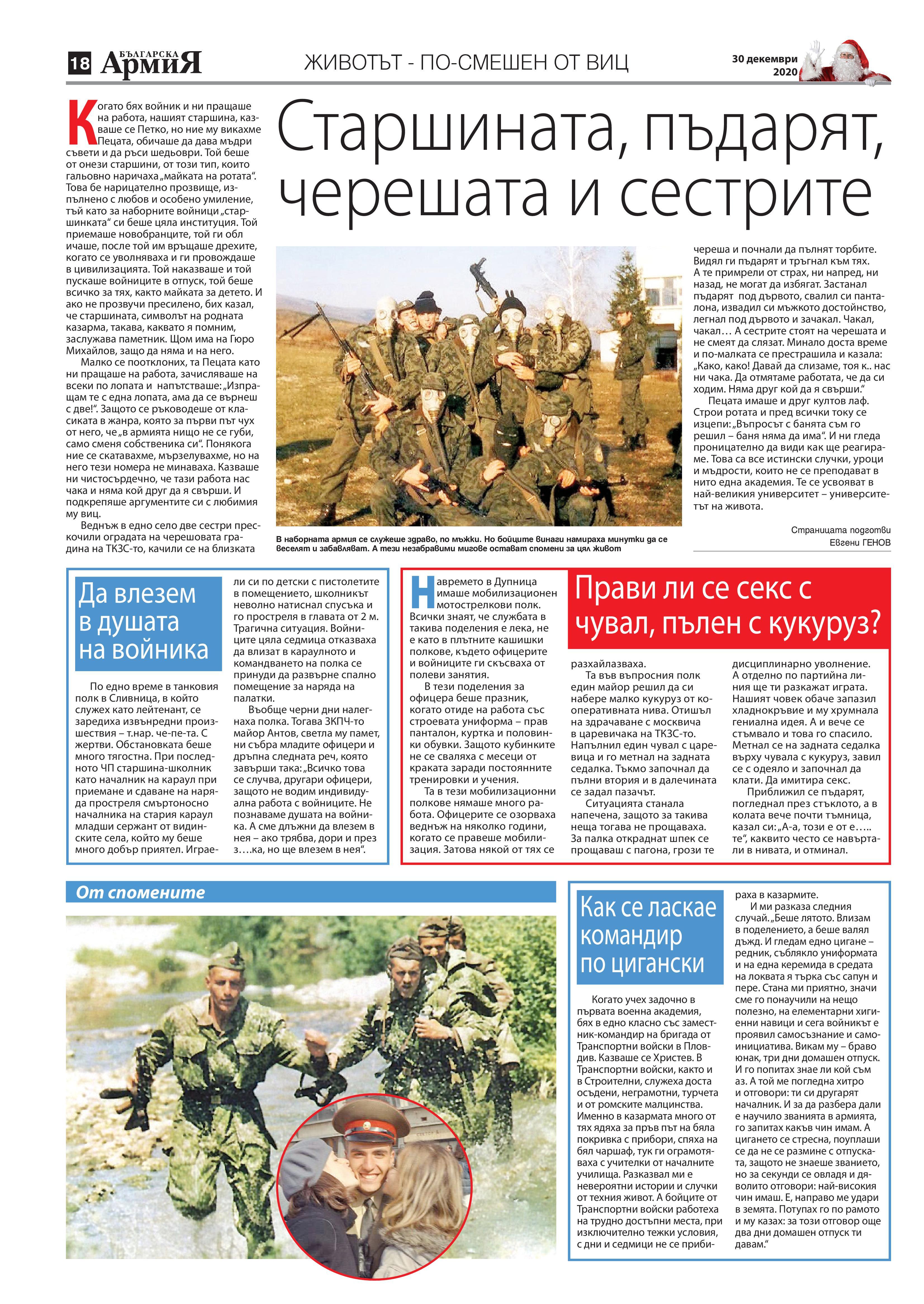 https://www.armymedia.bg/wp-content/uploads/2015/06/18-54.jpg