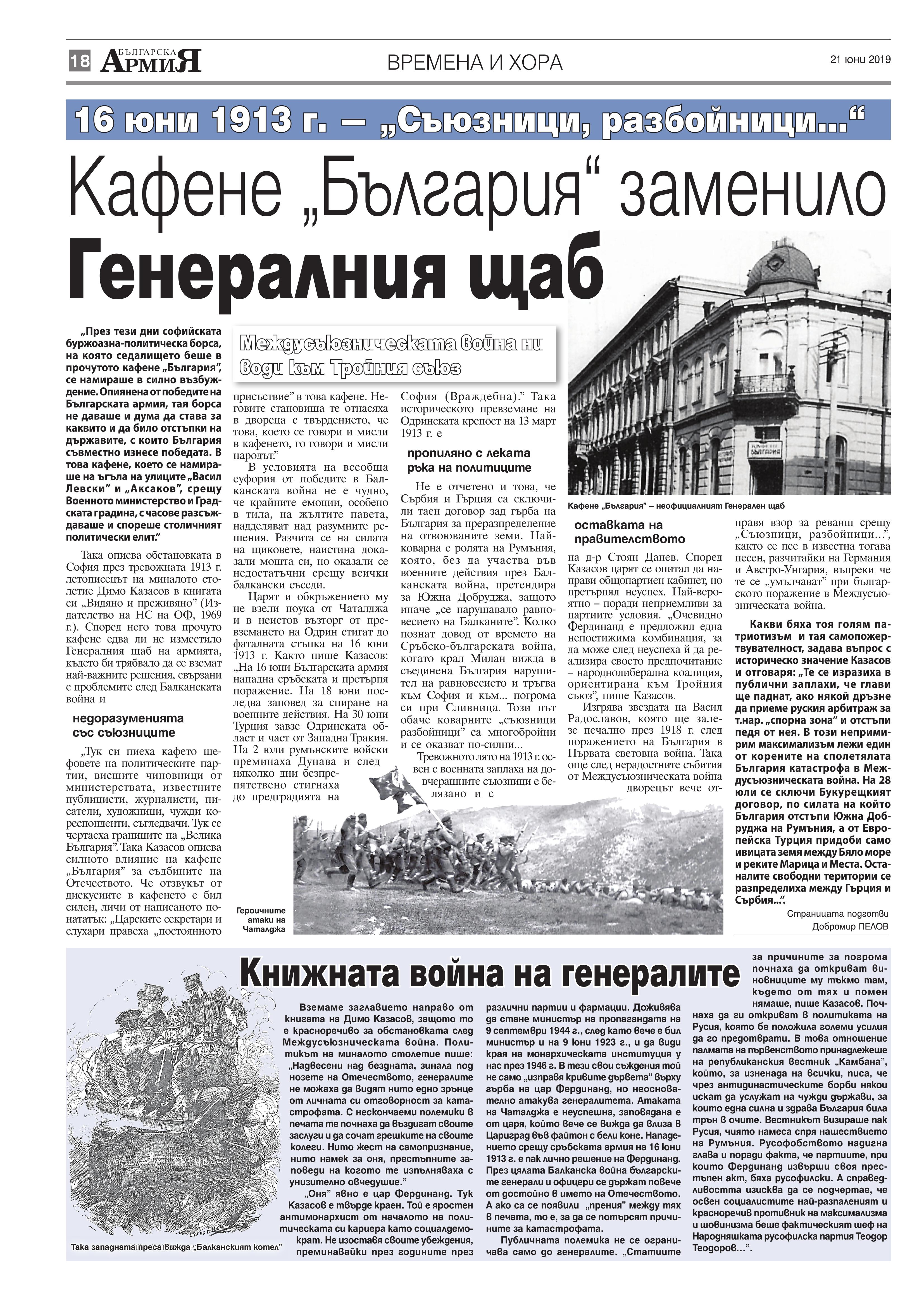 https://www.armymedia.bg/wp-content/uploads/2015/06/18.page1_-100.jpg