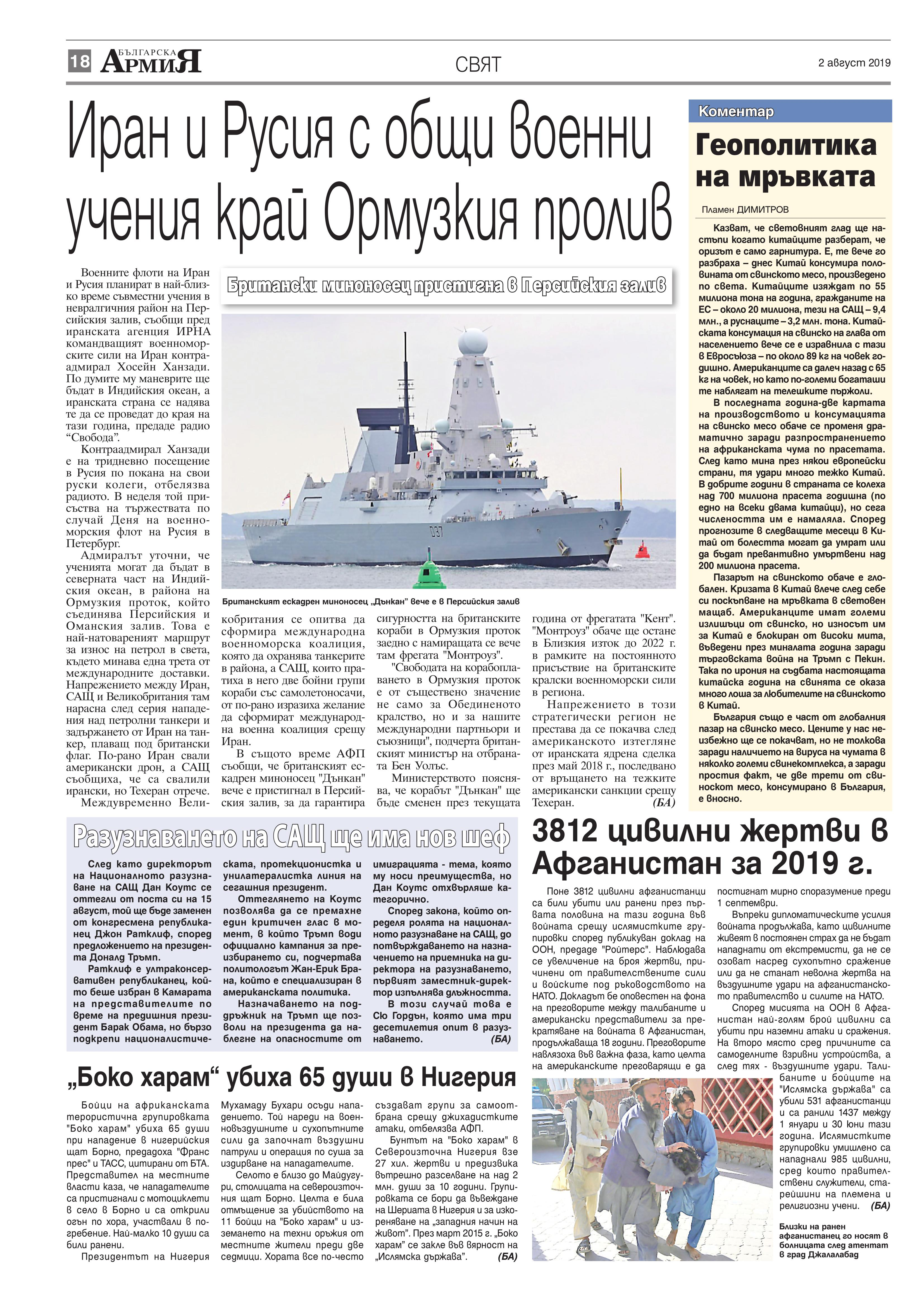https://www.armymedia.bg/wp-content/uploads/2015/06/18.page1_-105.jpg