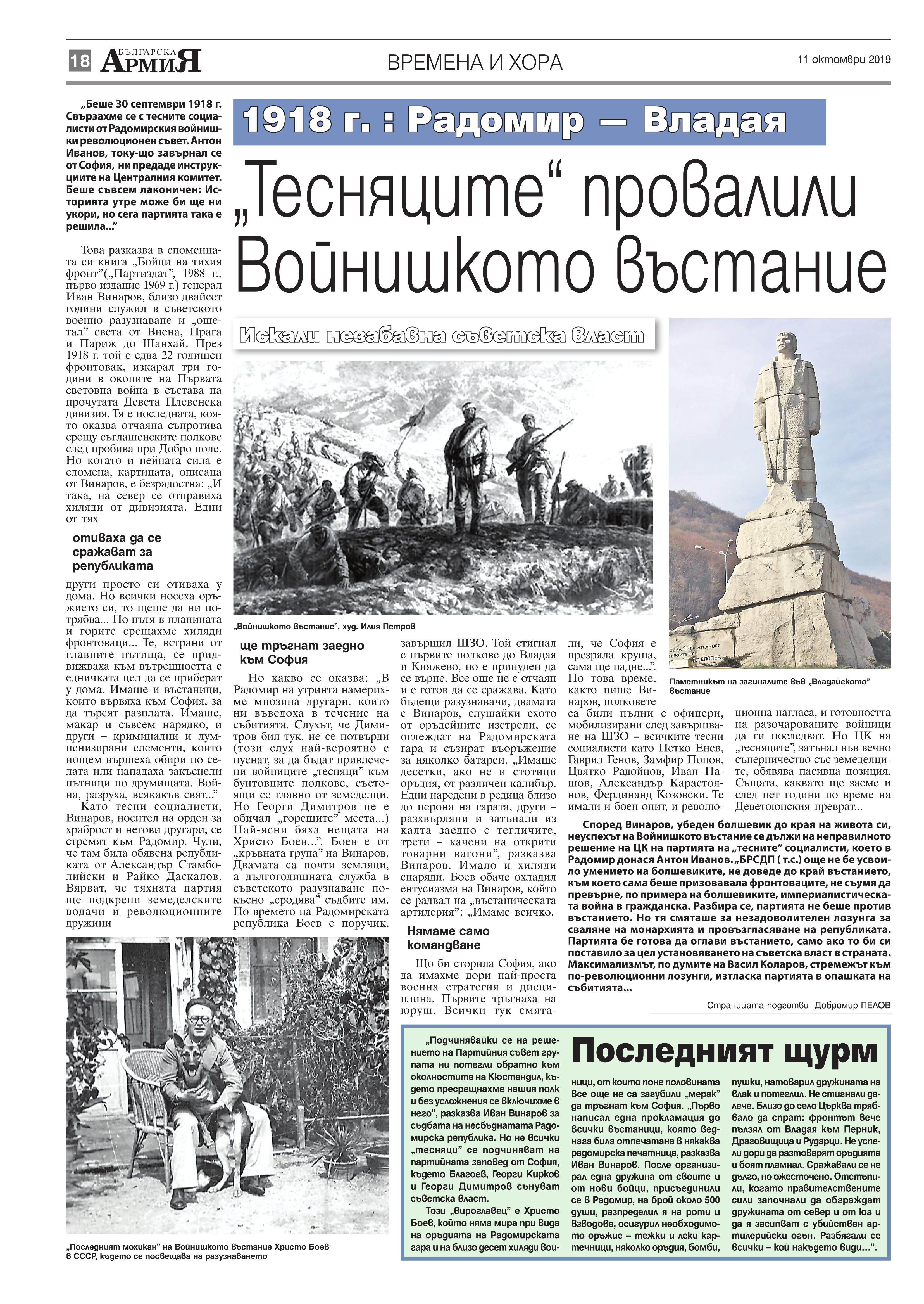 https://www.armymedia.bg/wp-content/uploads/2015/06/18.page1_-111.jpg