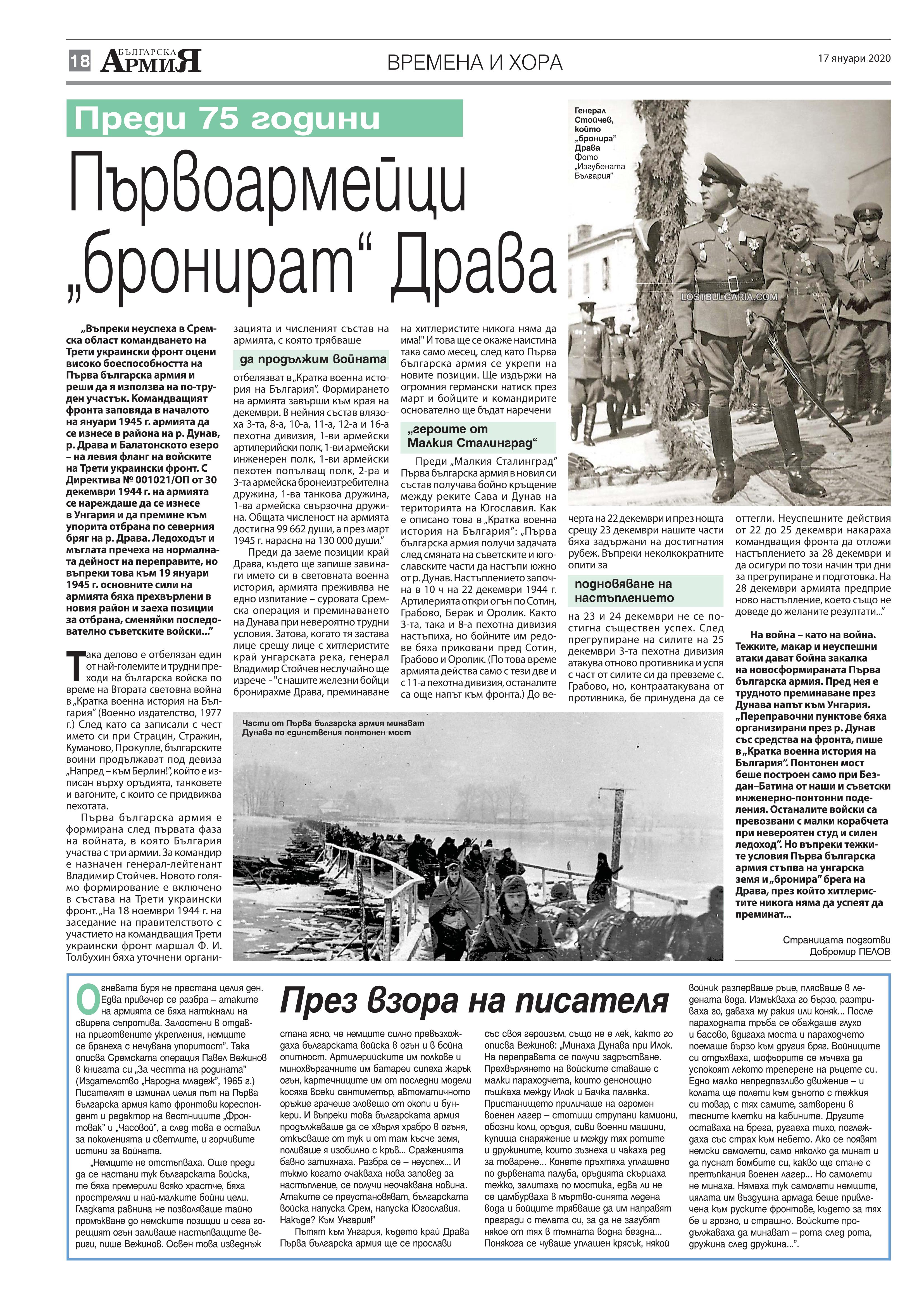 https://www.armymedia.bg/wp-content/uploads/2015/06/18.page1_-123.jpg