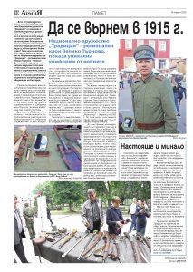 https://www.armymedia.bg/wp-content/uploads/2015/06/18.page1_-124-213x300.jpg