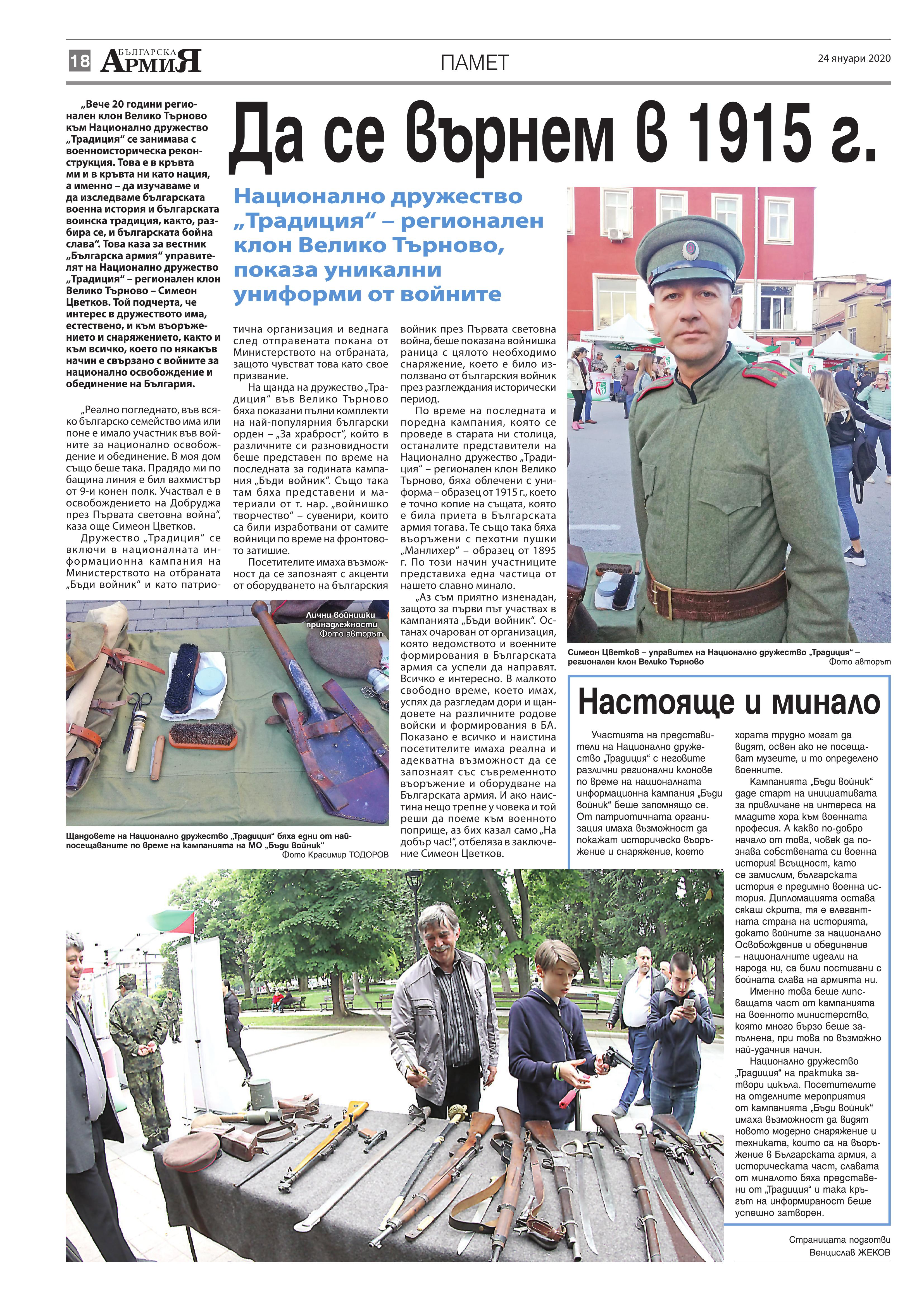 https://www.armymedia.bg/wp-content/uploads/2015/06/18.page1_-124.jpg