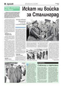 https://www.armymedia.bg/wp-content/uploads/2015/06/18.page1_-126-213x300.jpg