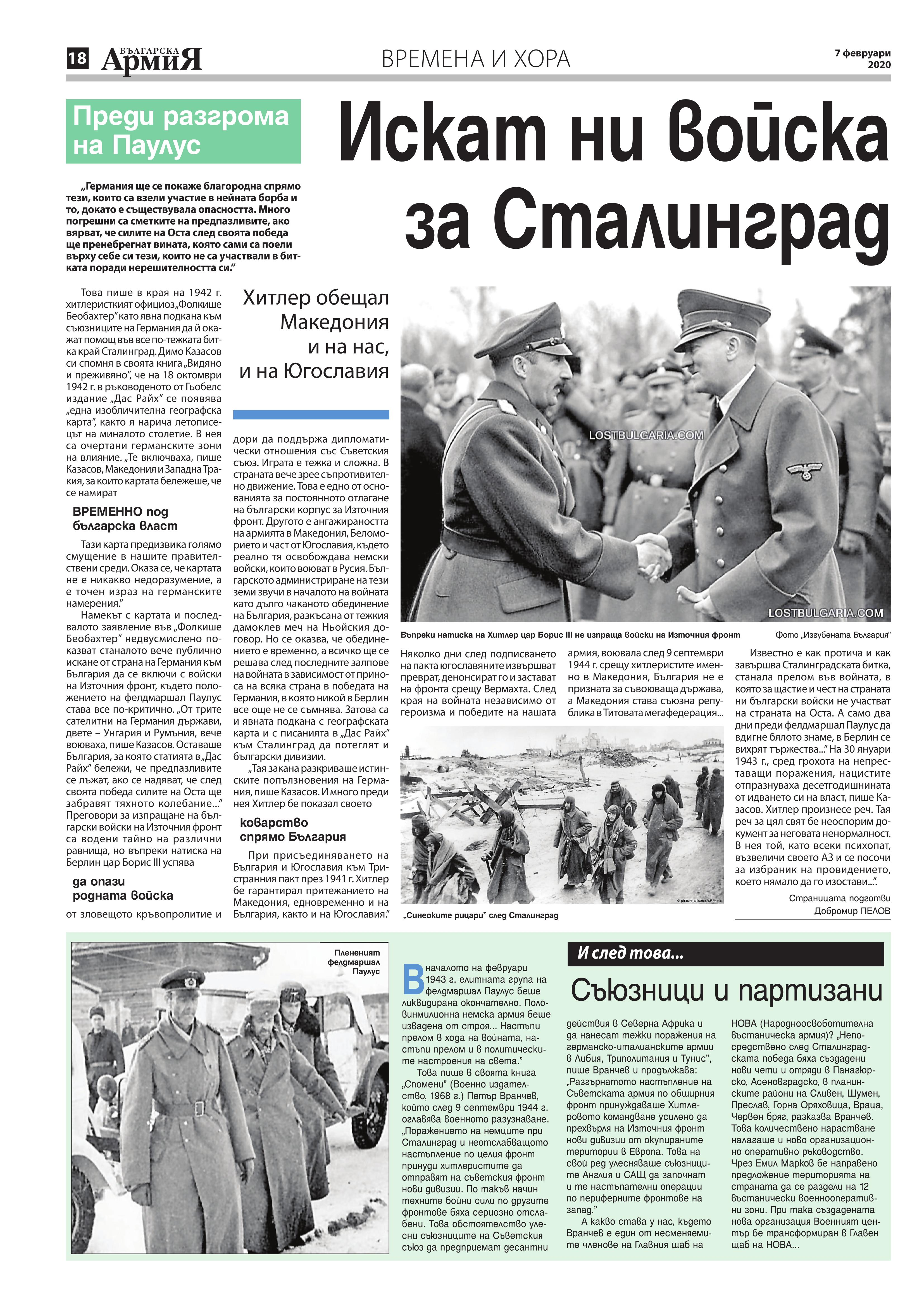 https://www.armymedia.bg/wp-content/uploads/2015/06/18.page1_-126.jpg