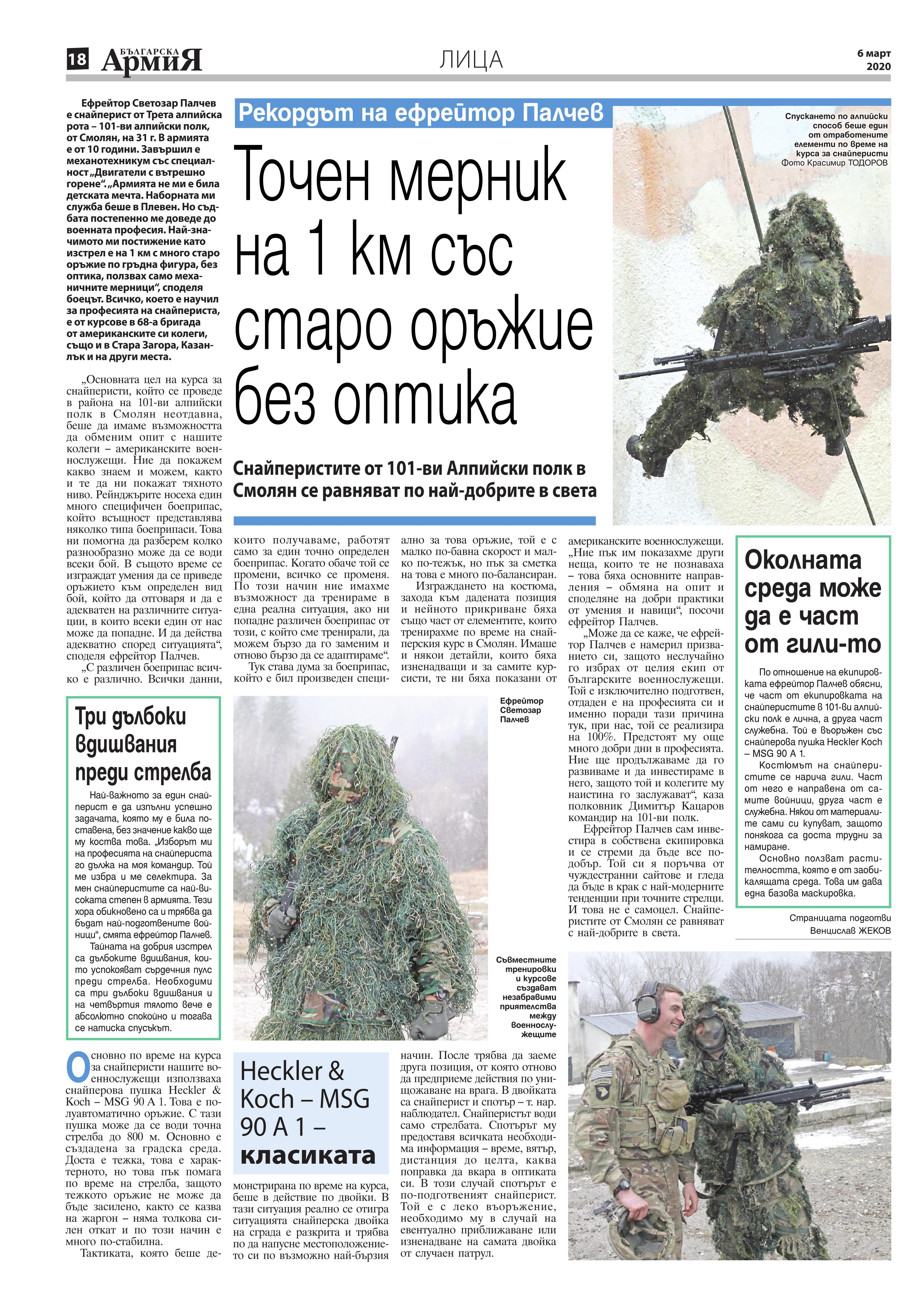 https://www.armymedia.bg/wp-content/uploads/2015/06/18.page1_-129.jpg