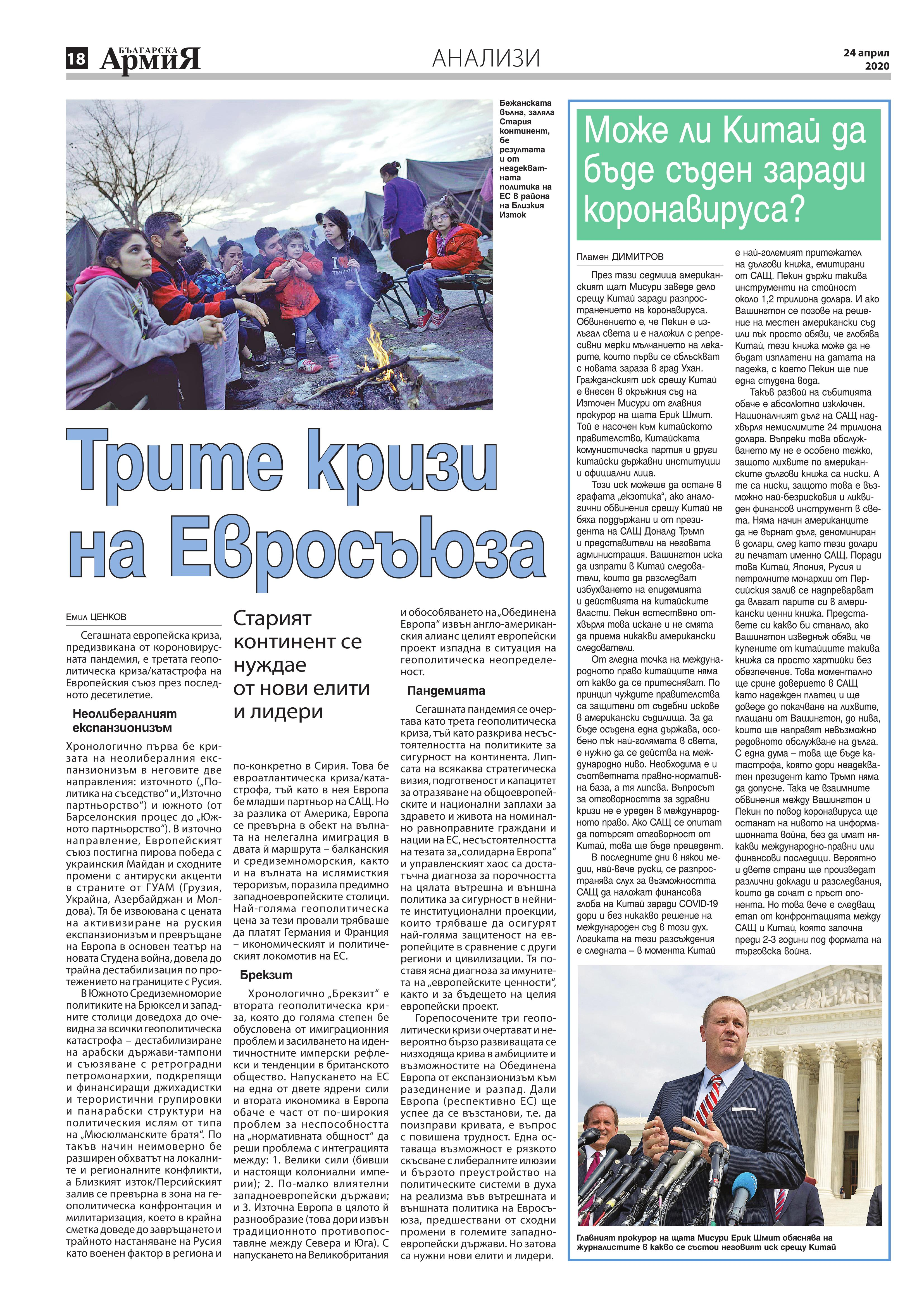 https://www.armymedia.bg/wp-content/uploads/2015/06/18.page1_-136.jpg