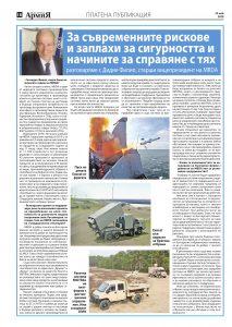 https://www.armymedia.bg/wp-content/uploads/2015/06/18.page1_-140-213x300.jpg