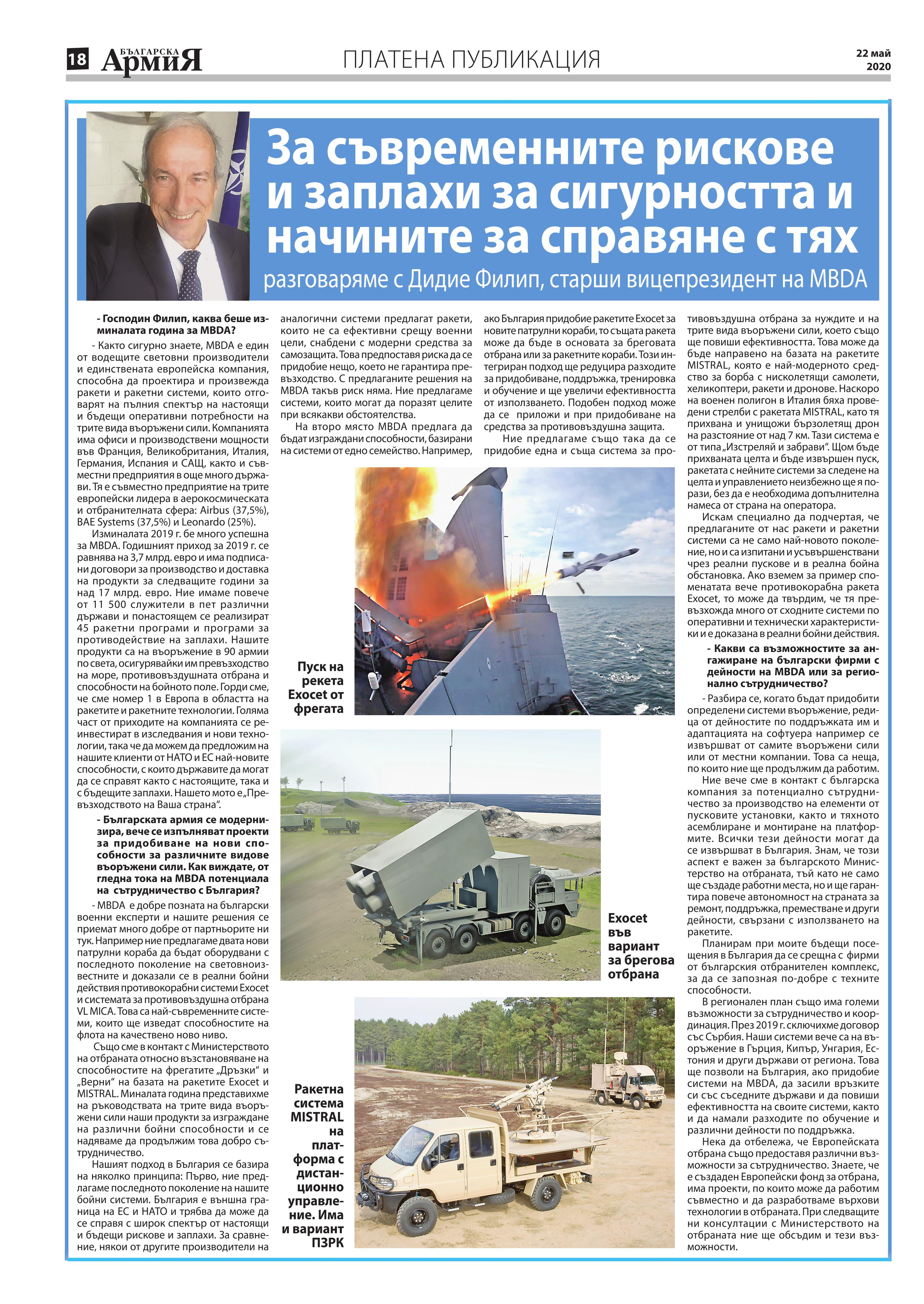 https://www.armymedia.bg/wp-content/uploads/2015/06/18.page1_-140.jpg