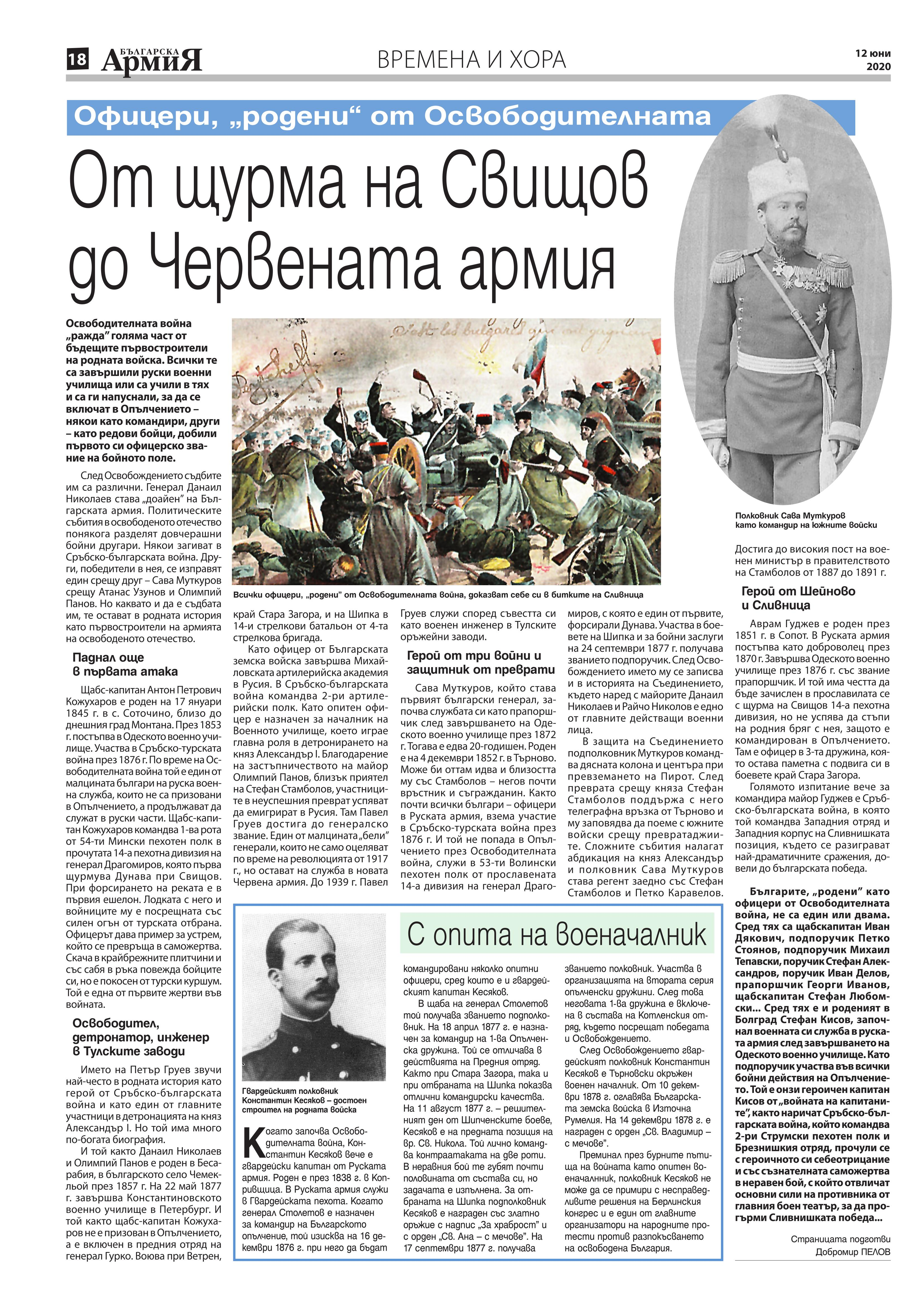 https://www.armymedia.bg/wp-content/uploads/2015/06/18.page1_-143.jpg