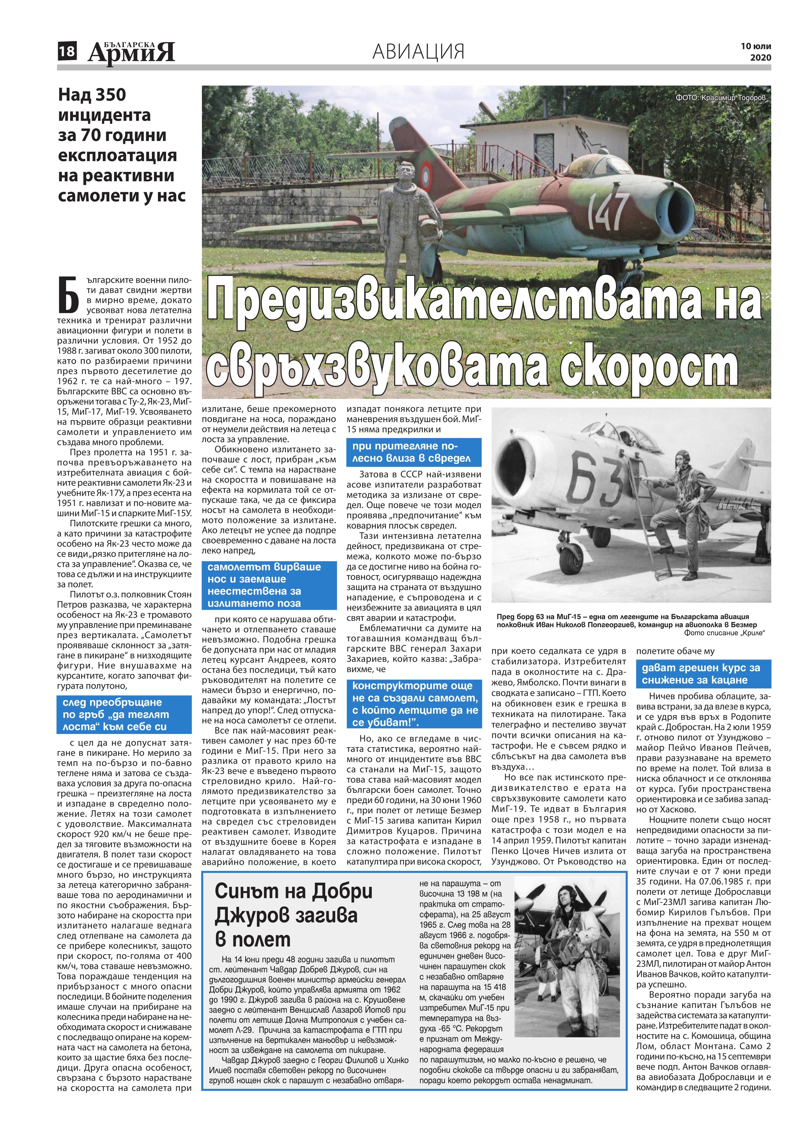 https://www.armymedia.bg/wp-content/uploads/2015/06/18.page1_-146.jpg