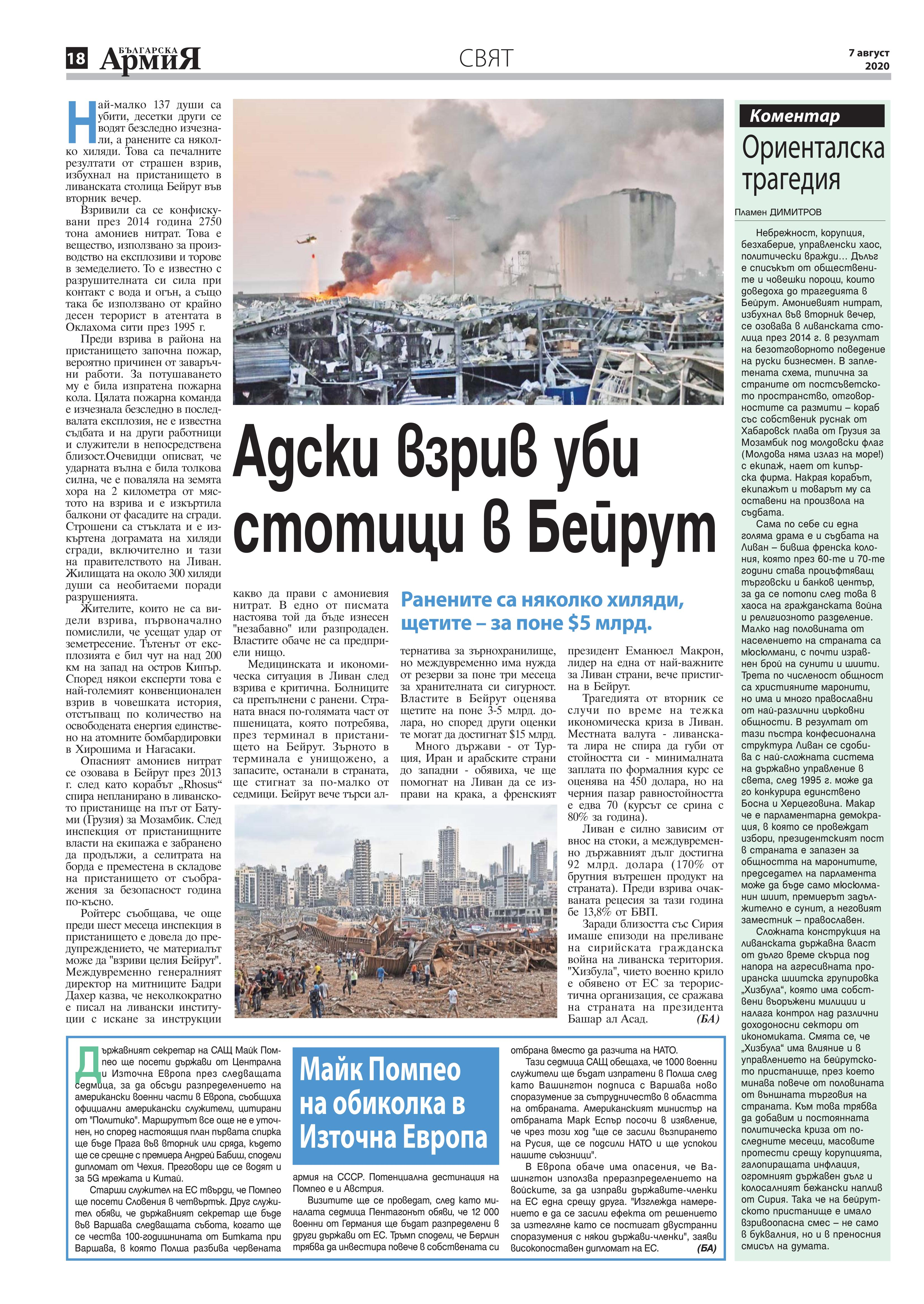 https://www.armymedia.bg/wp-content/uploads/2015/06/18.page1_-149.jpg