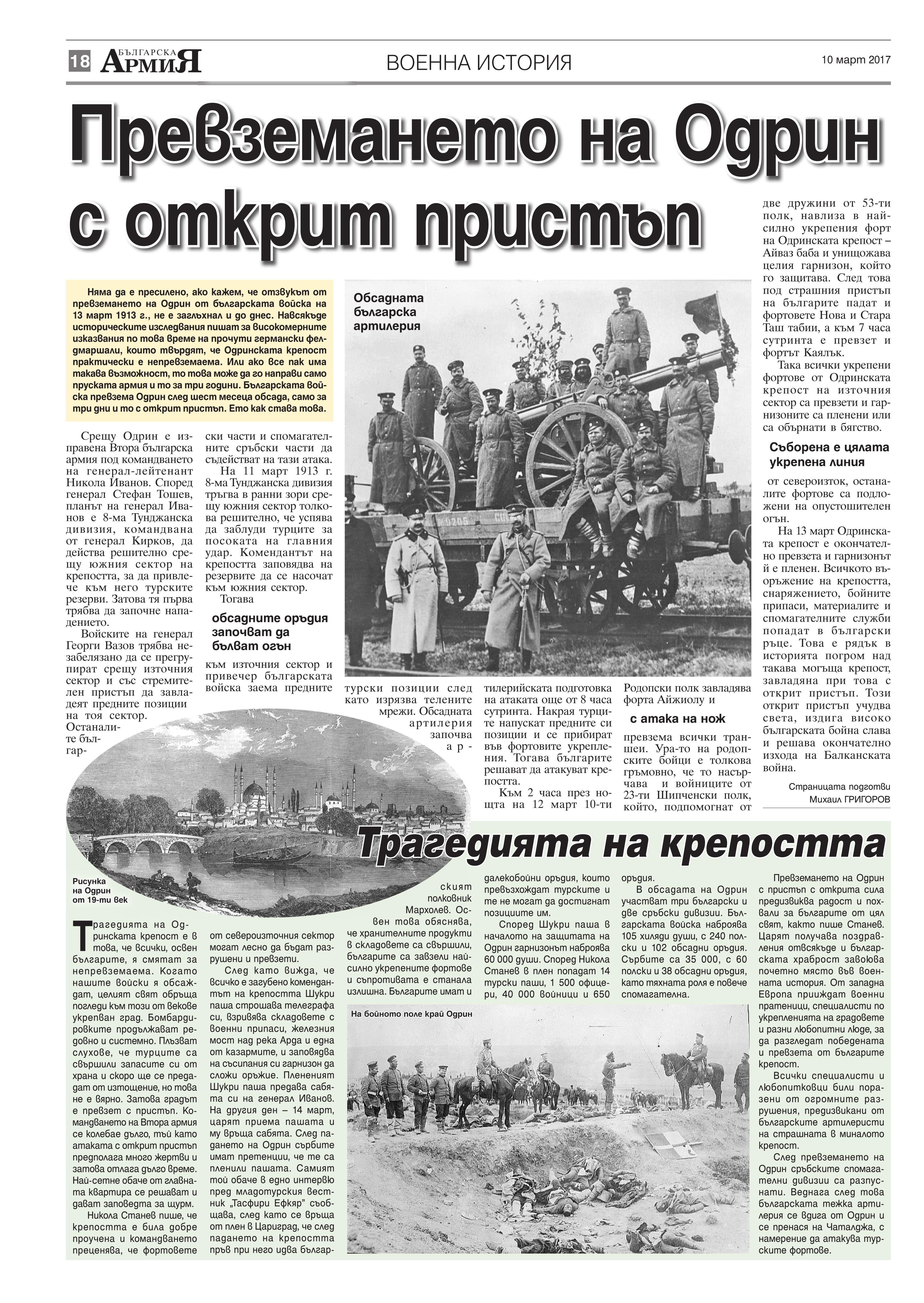 https://www.armymedia.bg/wp-content/uploads/2015/06/18.page1_-16.jpg