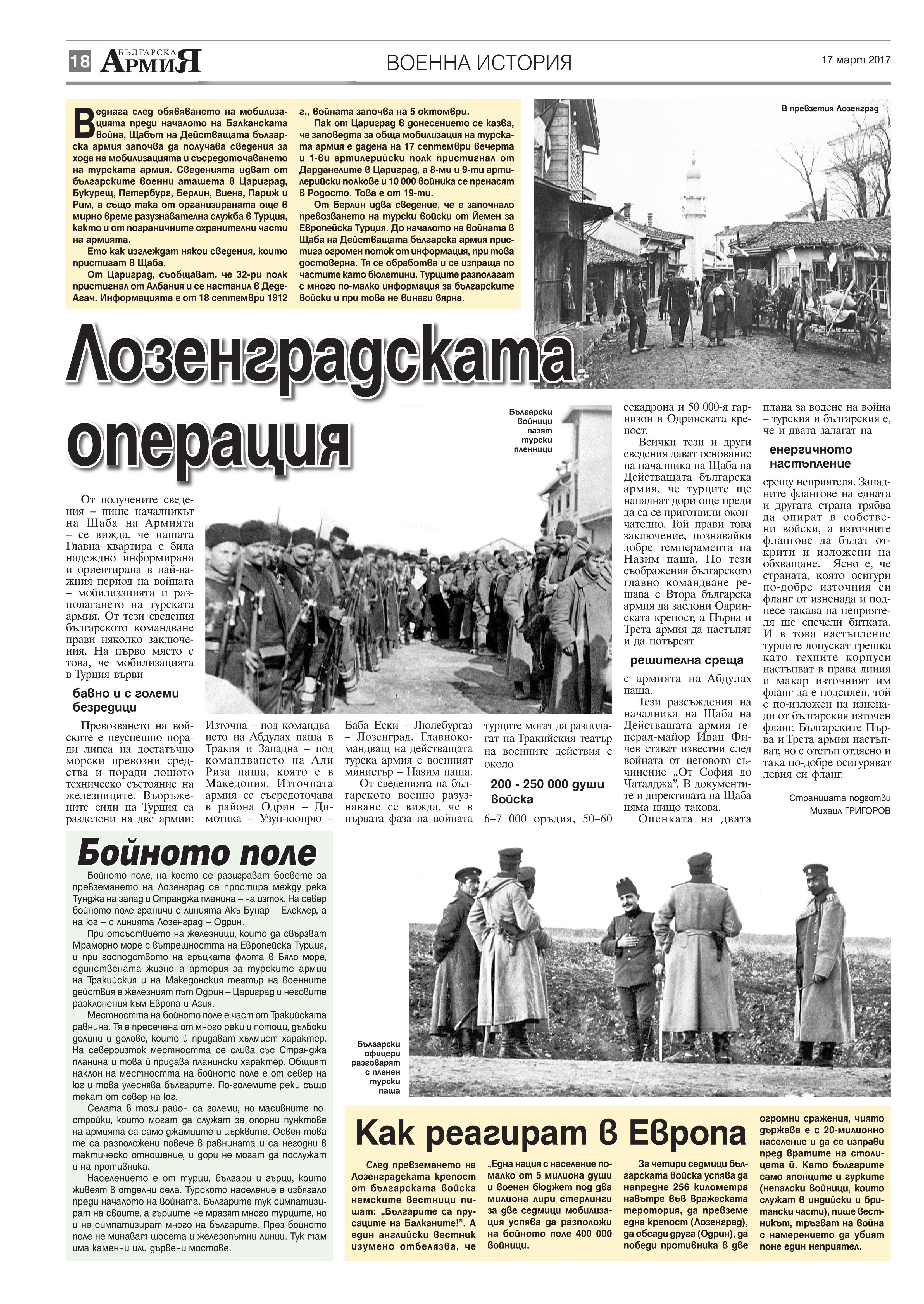 https://www.armymedia.bg/wp-content/uploads/2015/06/18.page1_-17.jpg