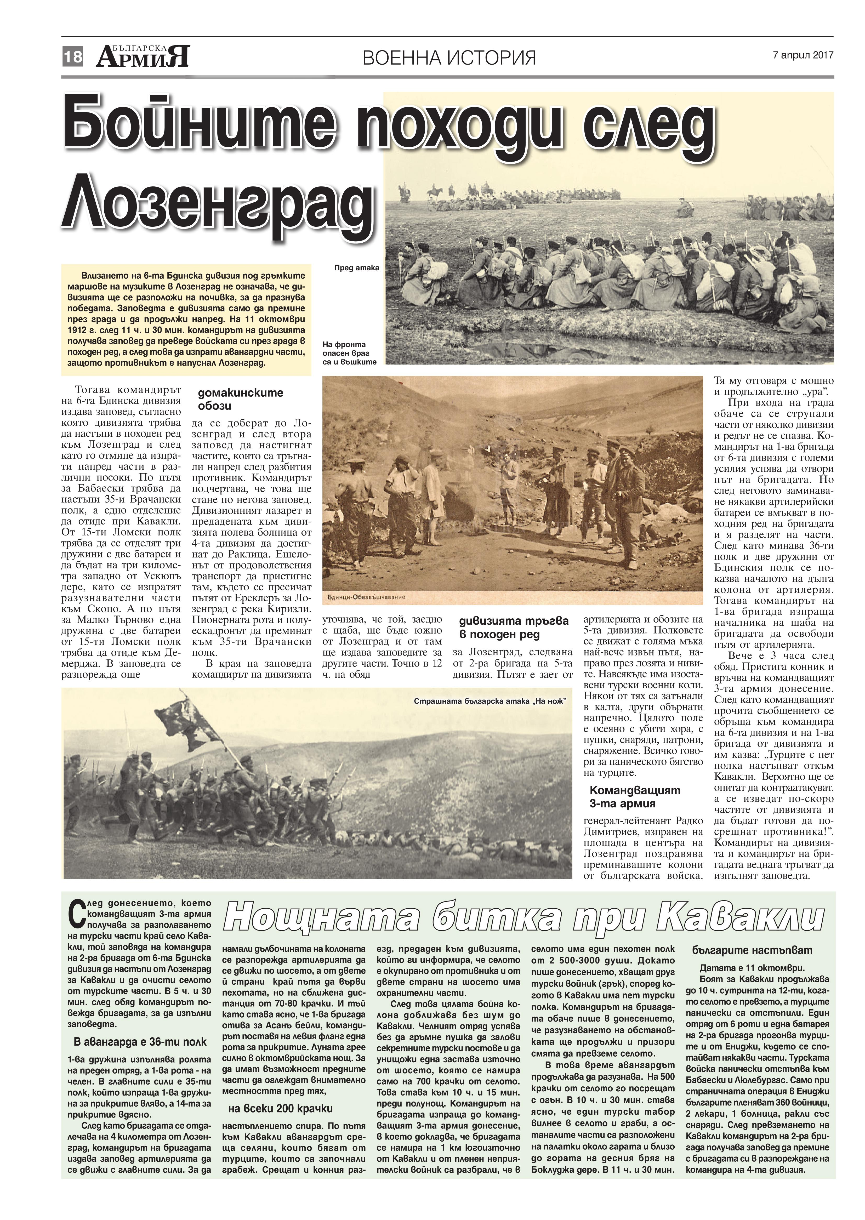 https://www.armymedia.bg/wp-content/uploads/2015/06/18.page1_-18.jpg
