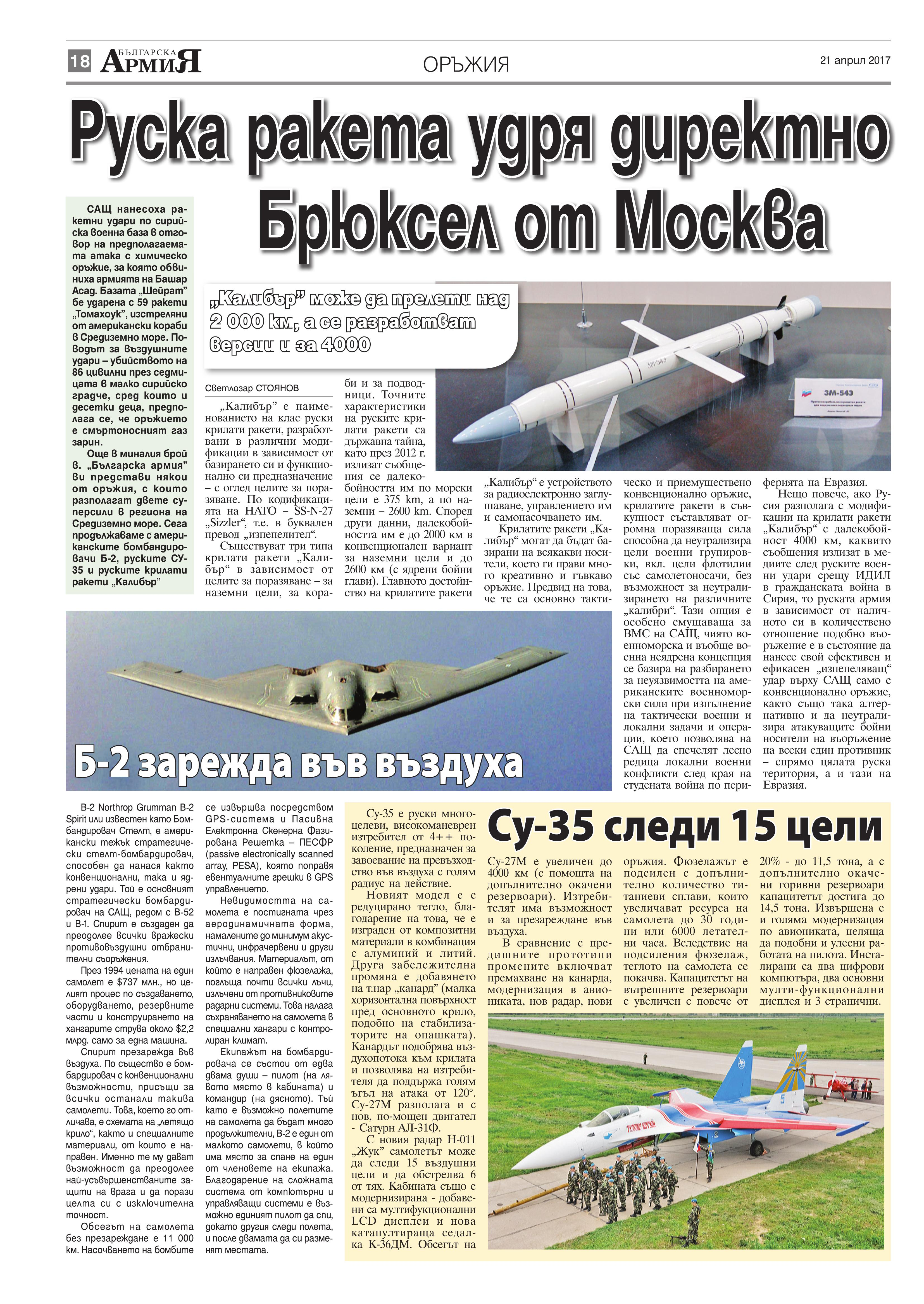 https://www.armymedia.bg/wp-content/uploads/2015/06/18.page1_-19.jpg