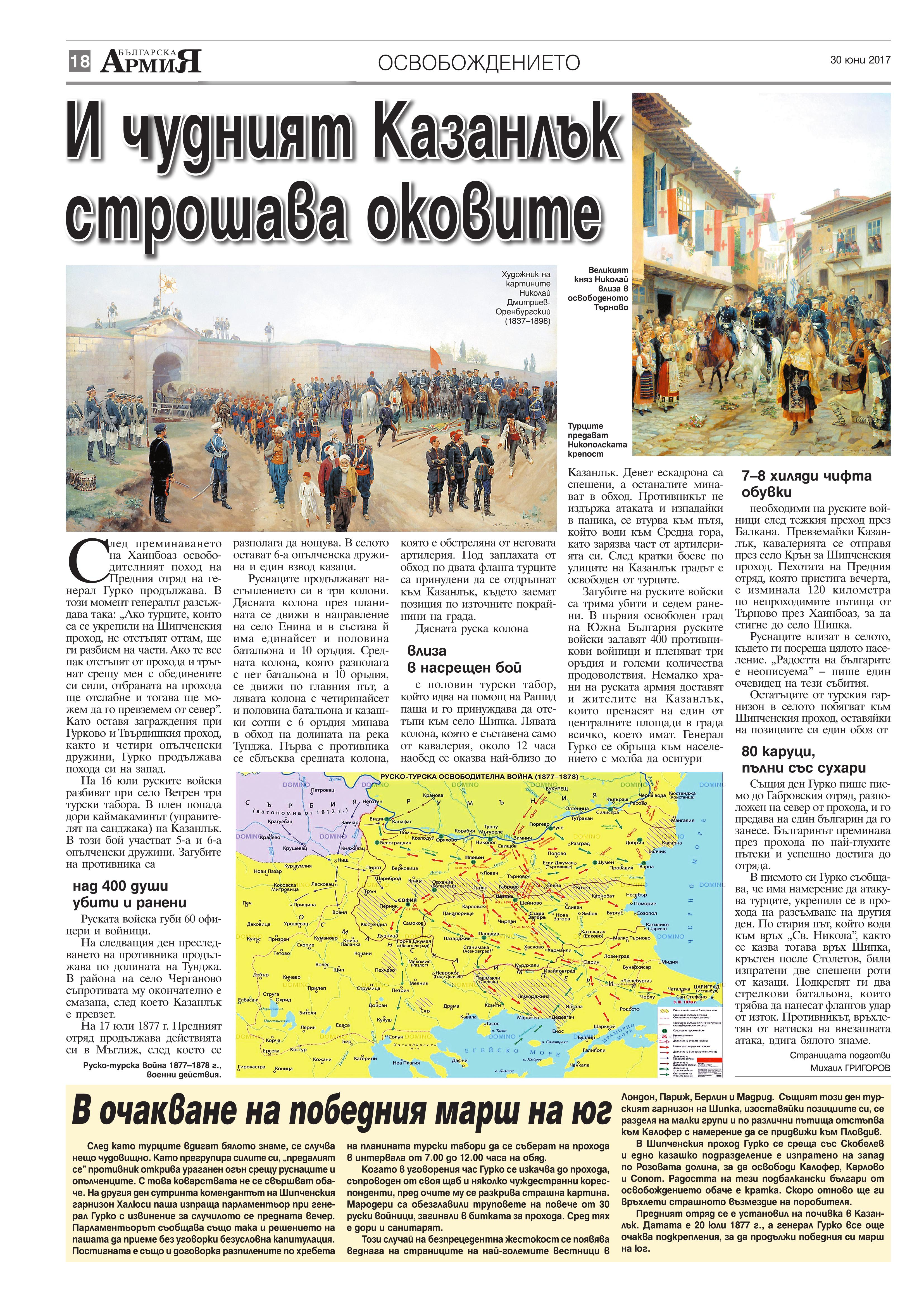 https://www.armymedia.bg/wp-content/uploads/2015/06/18.page1_-23.jpg