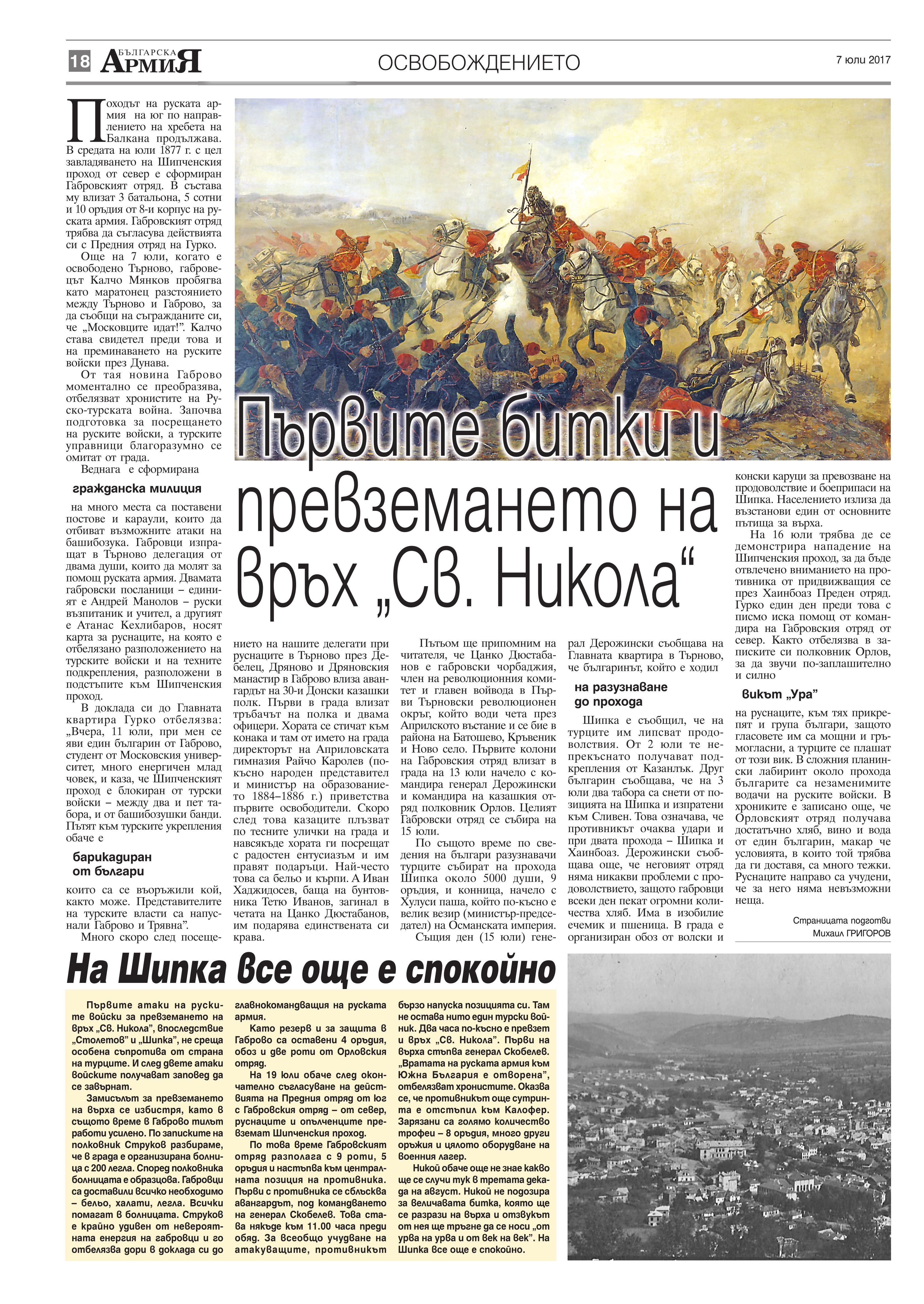 https://www.armymedia.bg/wp-content/uploads/2015/06/18.page1_-24.jpg