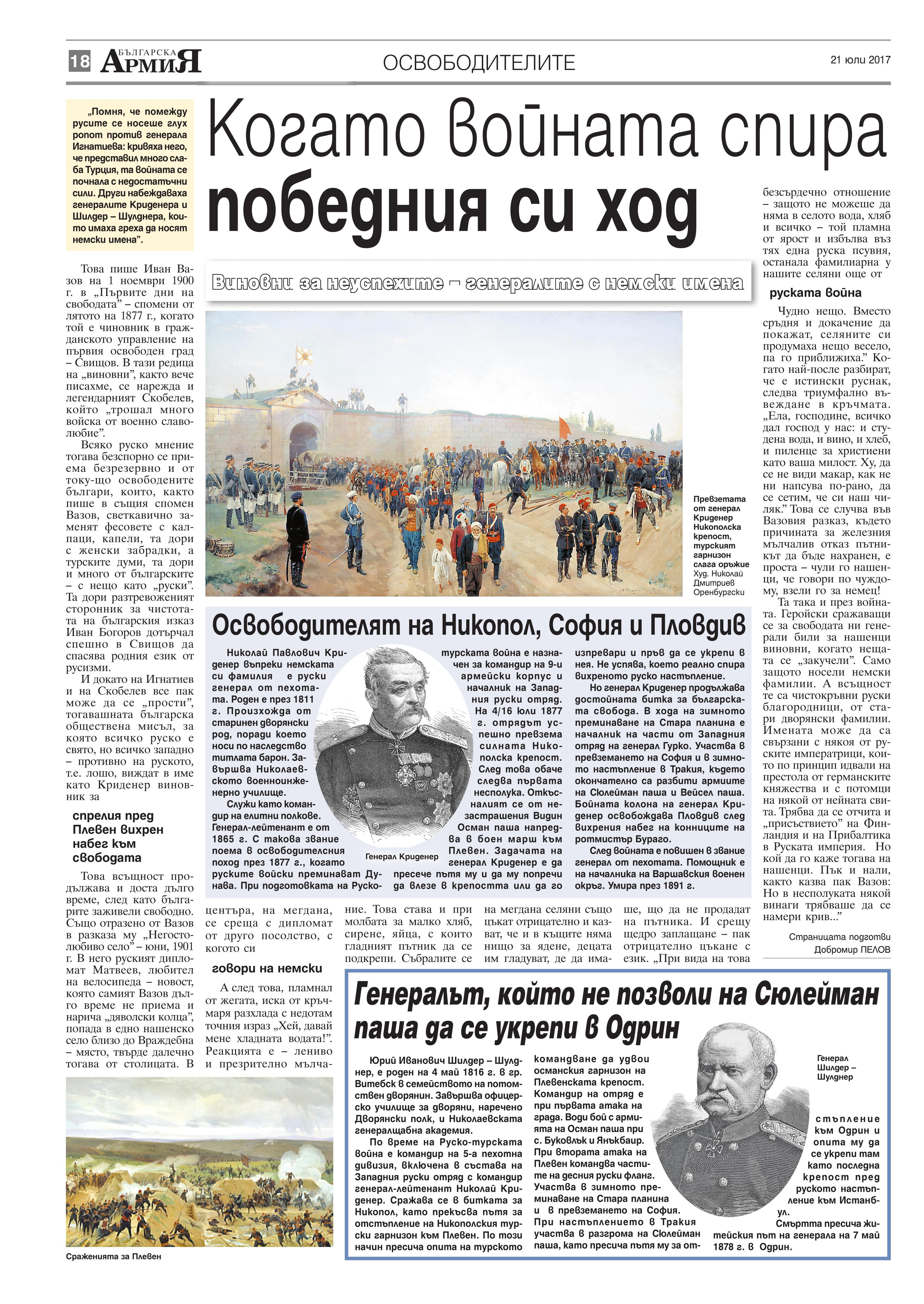 https://www.armymedia.bg/wp-content/uploads/2015/06/18.page1_-26.jpg