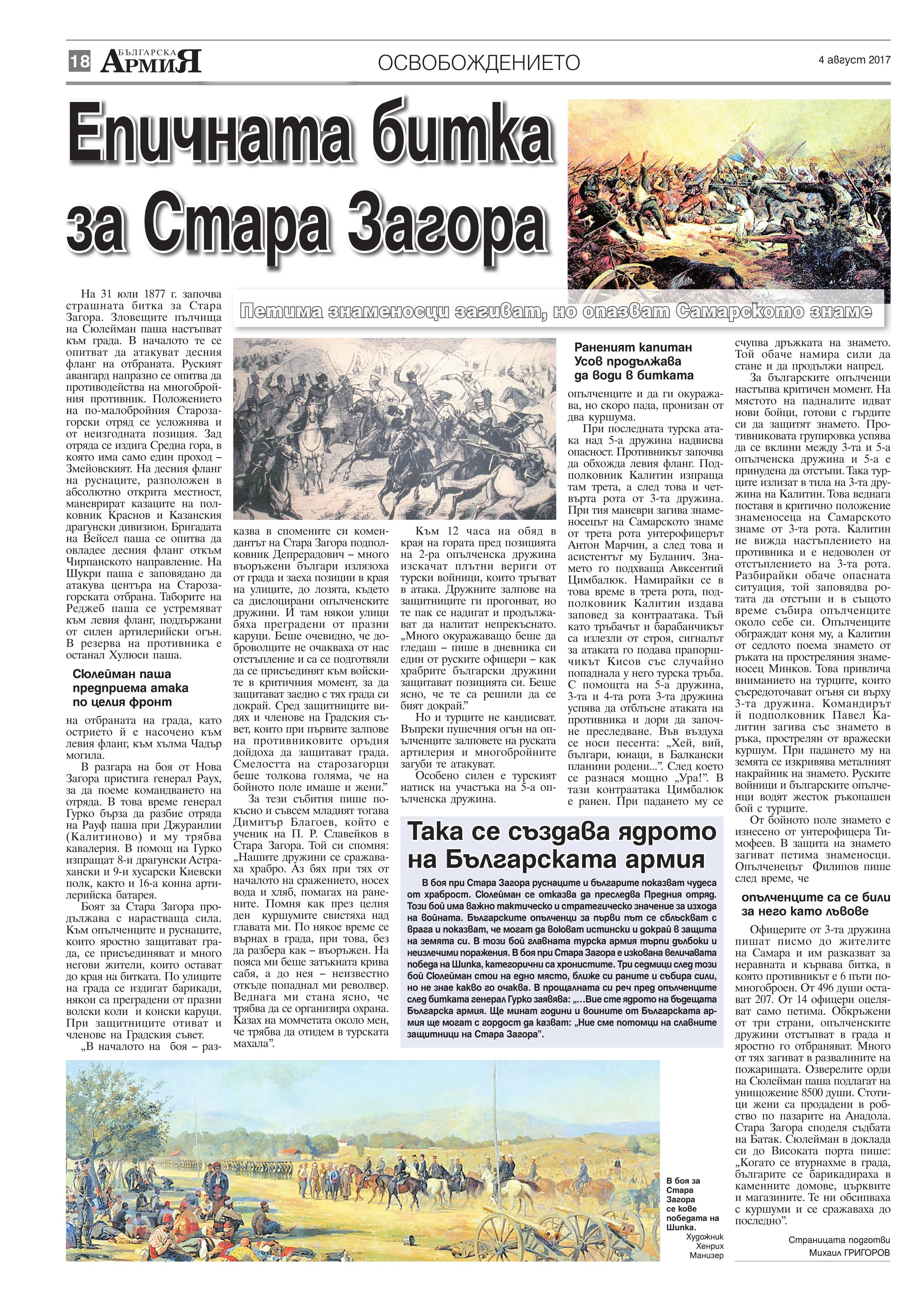 https://www.armymedia.bg/wp-content/uploads/2015/06/18.page1_-27.jpg
