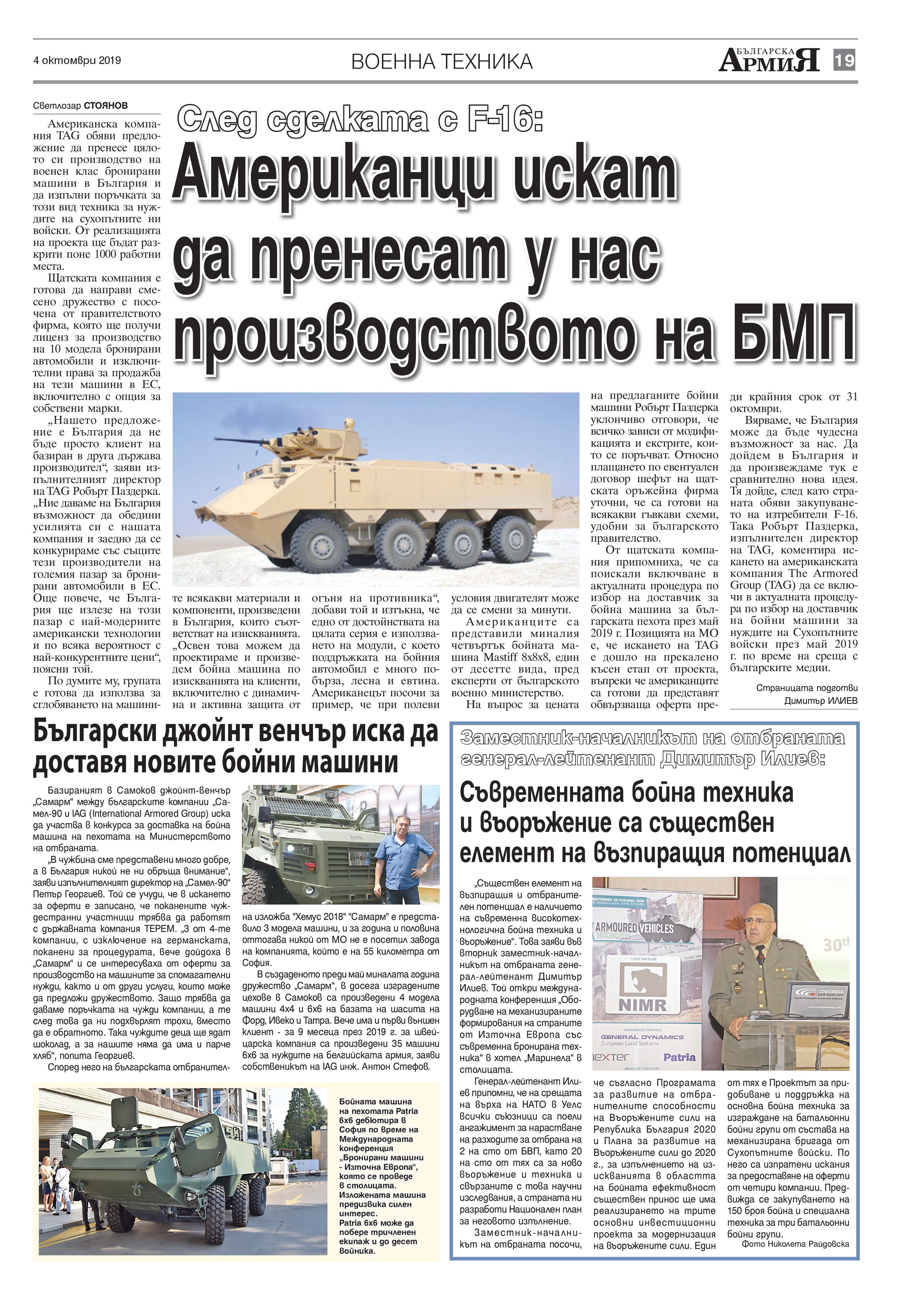 https://www.armymedia.bg/wp-content/uploads/2015/06/19-33.jpg