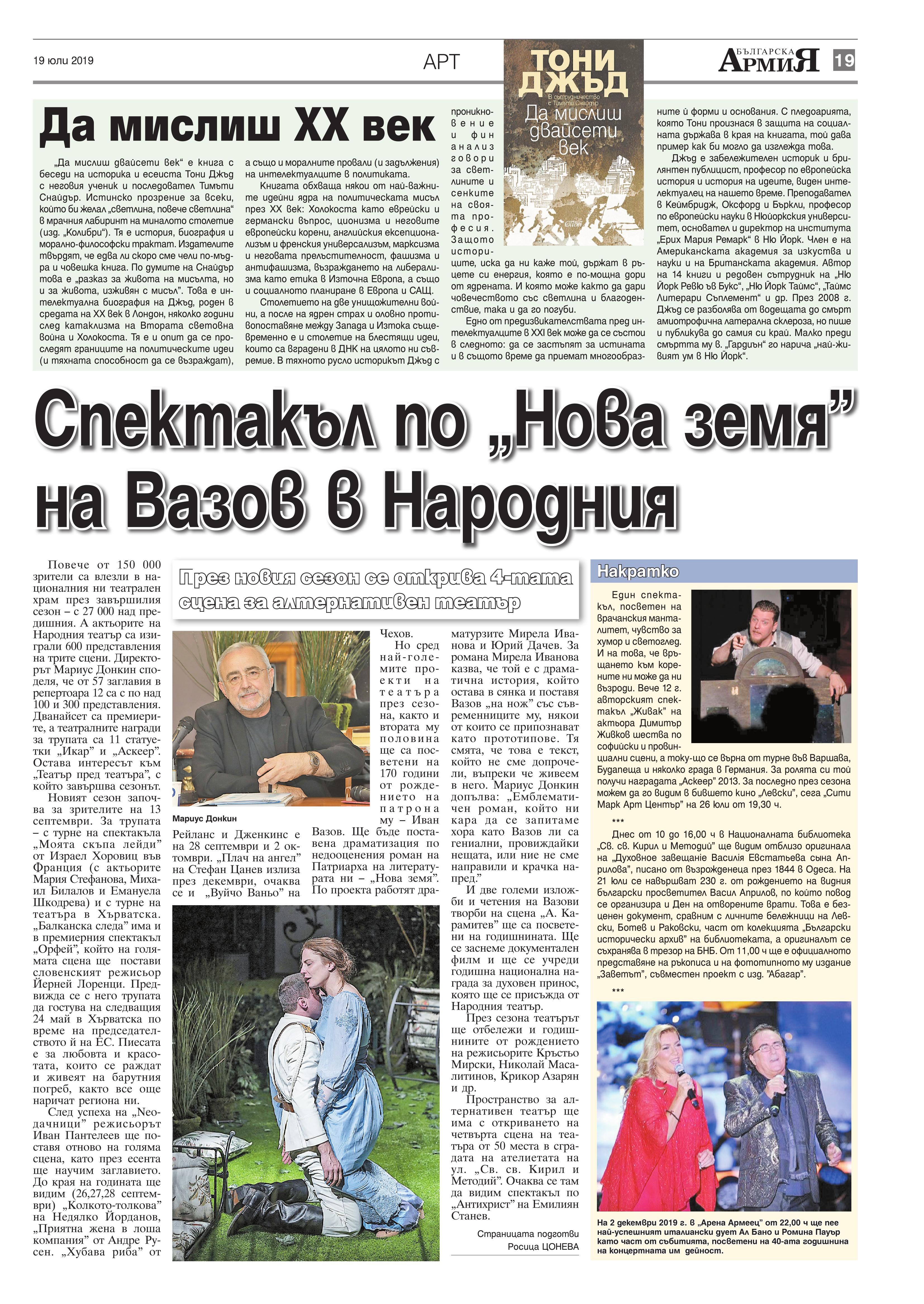 https://www.armymedia.bg/wp-content/uploads/2015/06/19.page1_-104.jpg