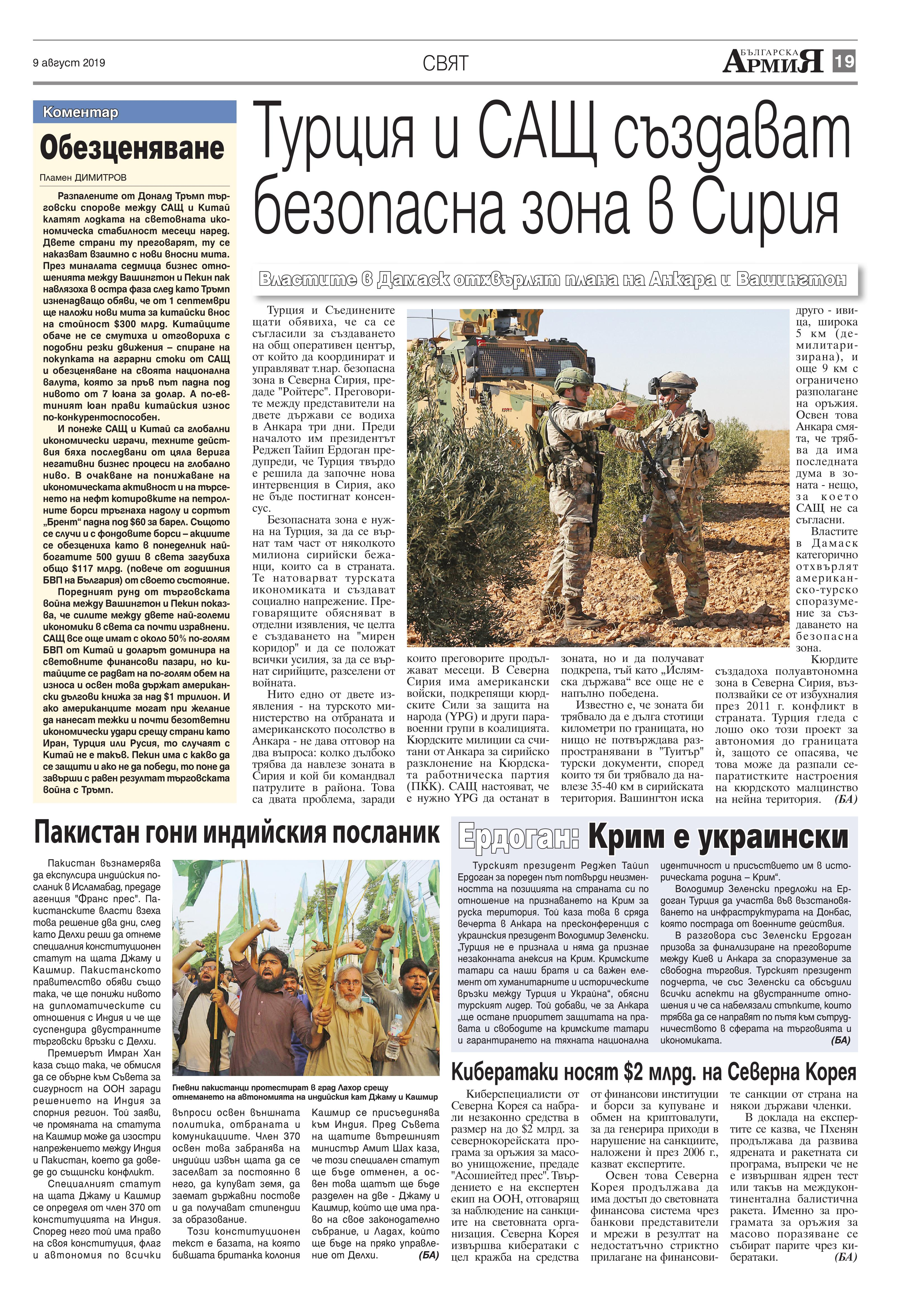 https://www.armymedia.bg/wp-content/uploads/2015/06/19.page1_-107.jpg