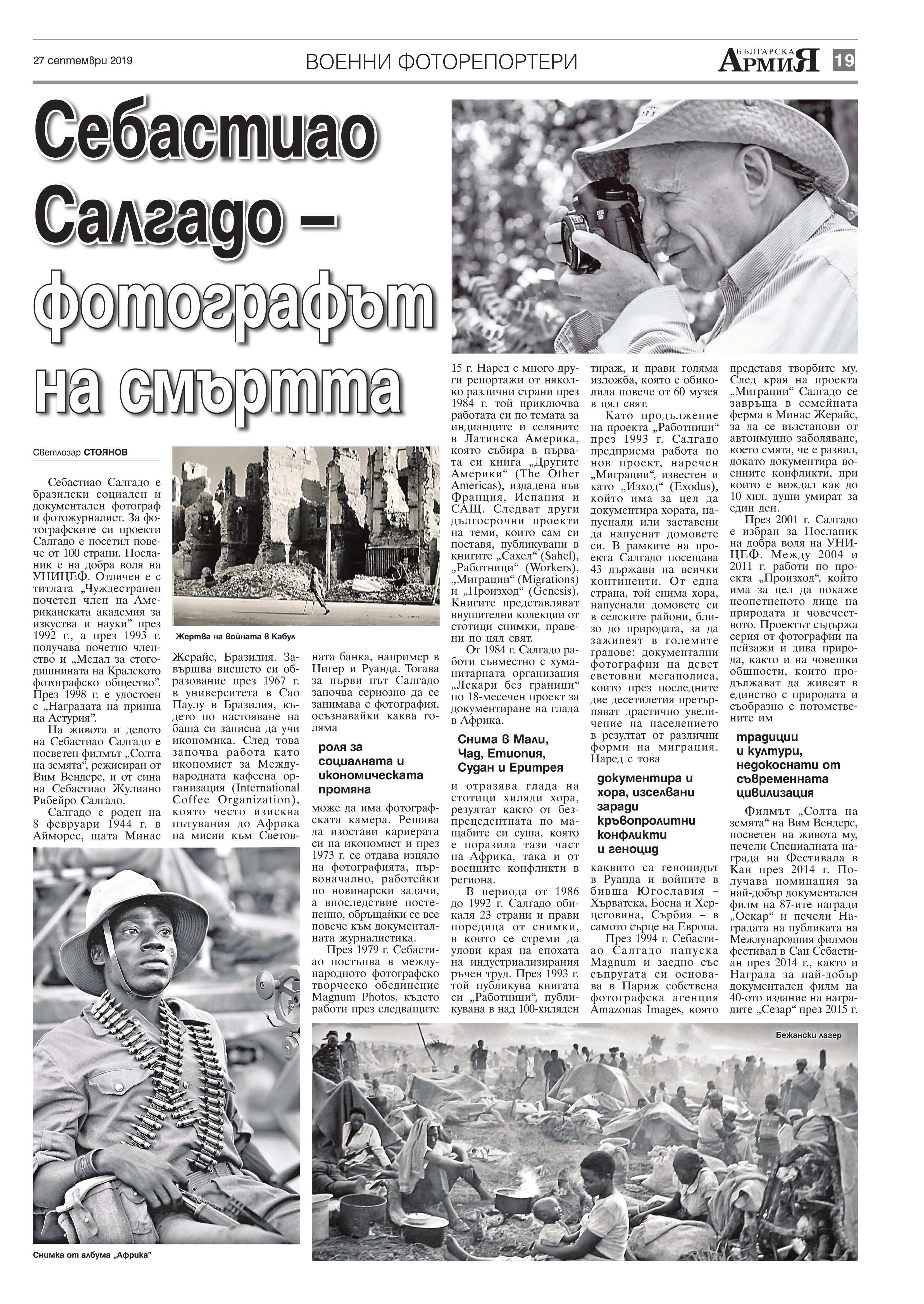 https://www.armymedia.bg/wp-content/uploads/2015/06/19.page1_-111.jpg