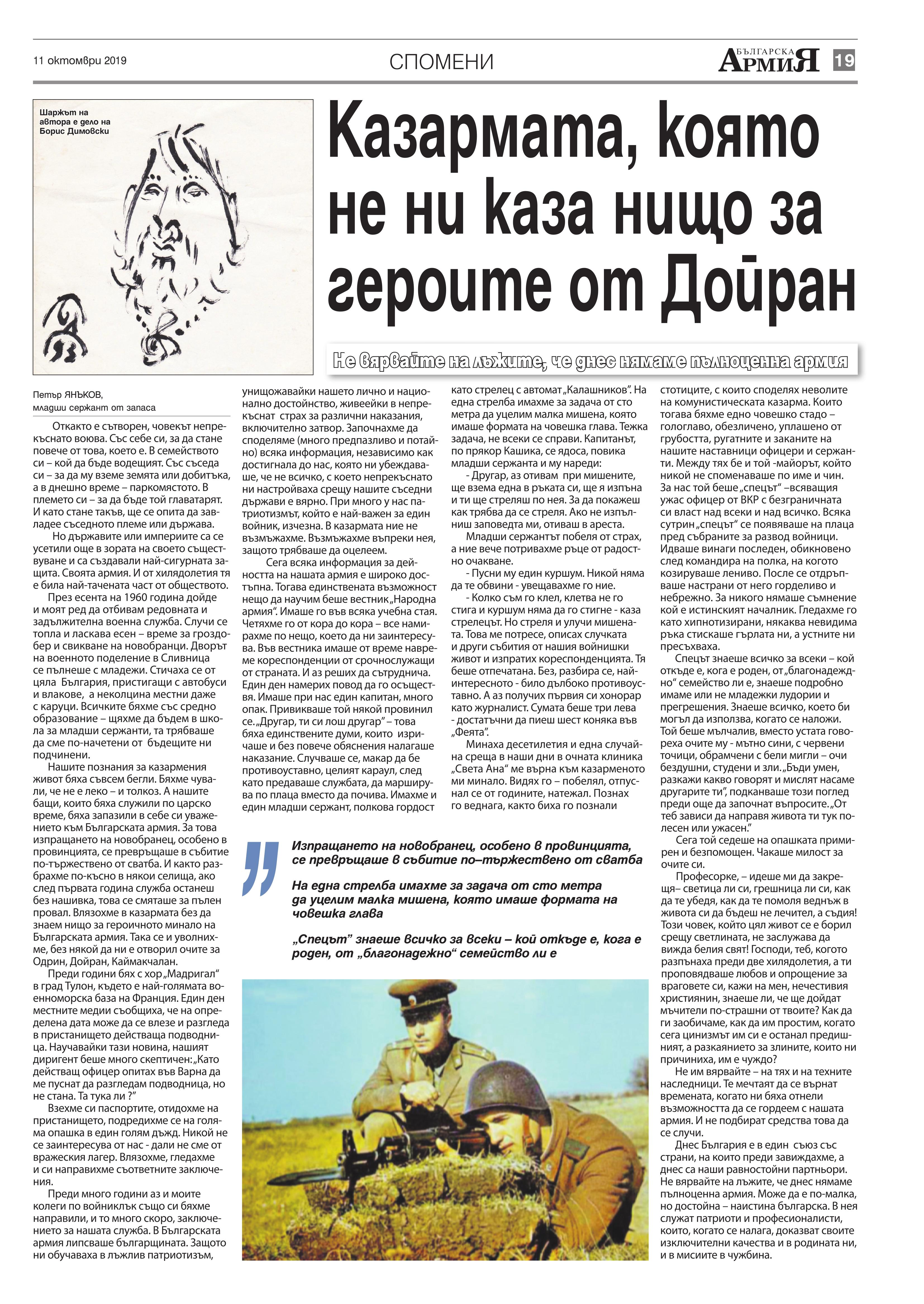 https://www.armymedia.bg/wp-content/uploads/2015/06/19.page1_-112.jpg
