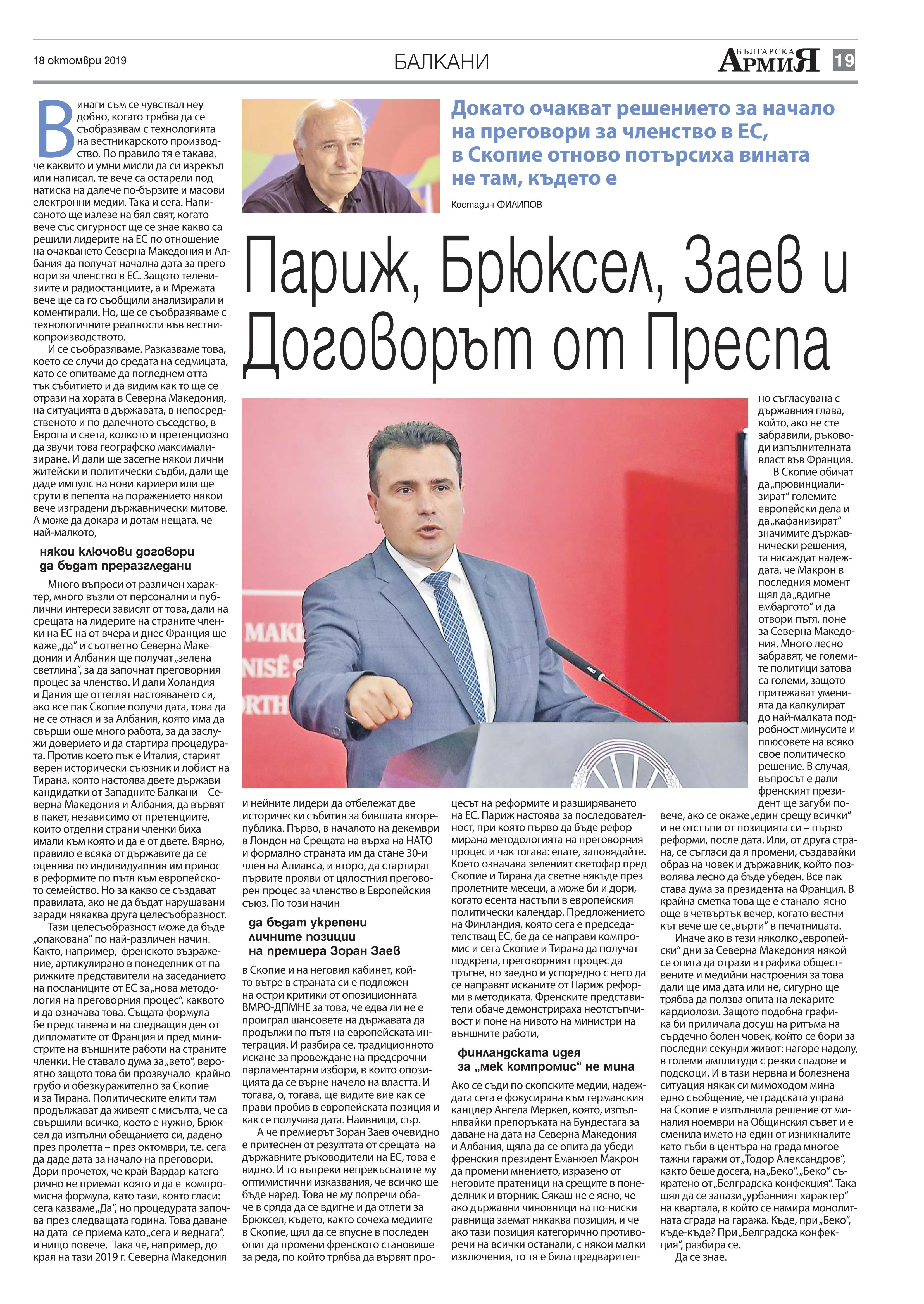 https://www.armymedia.bg/wp-content/uploads/2015/06/19.page1_-113.jpg