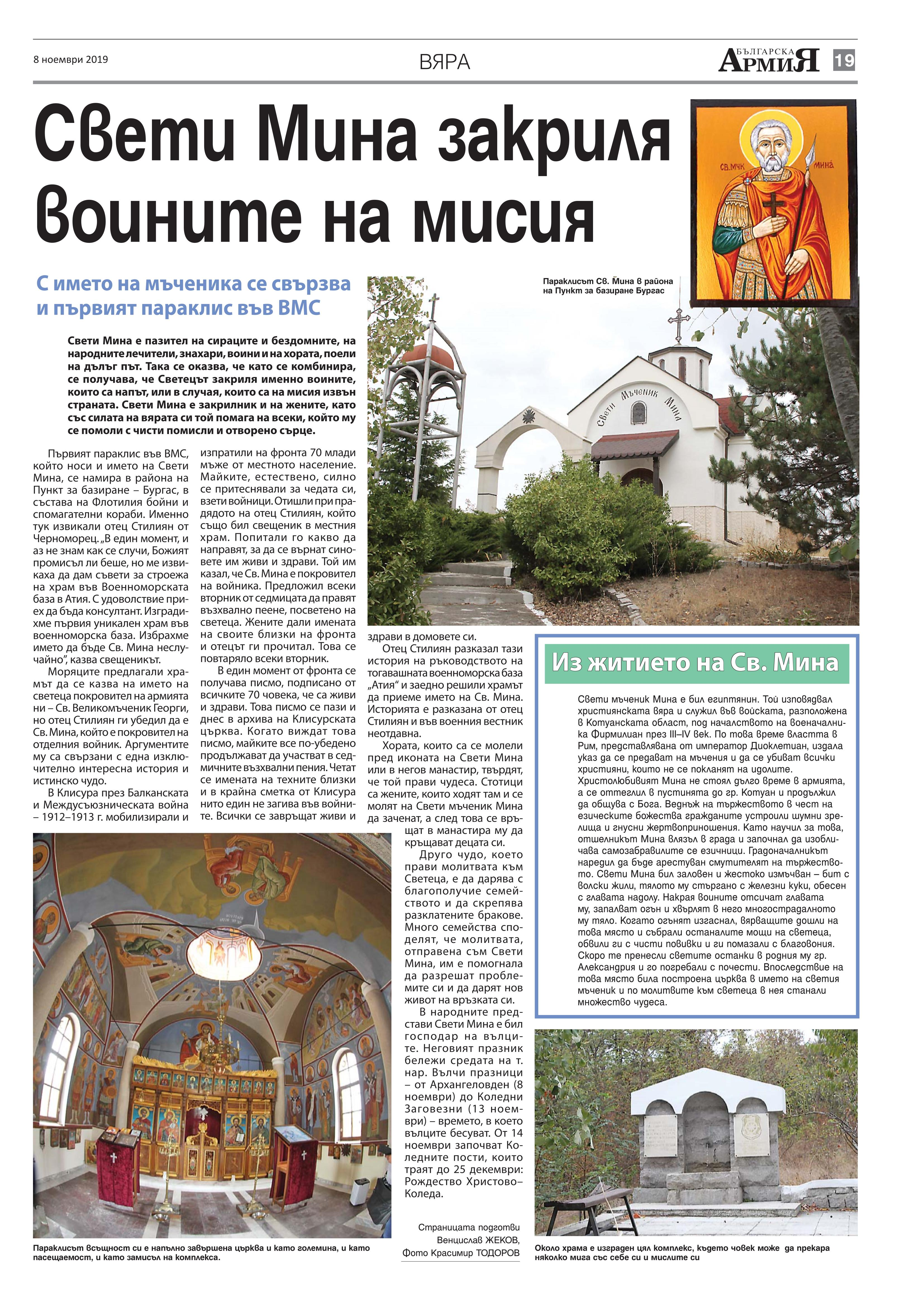 https://www.armymedia.bg/wp-content/uploads/2015/06/19.page1_-116.jpg