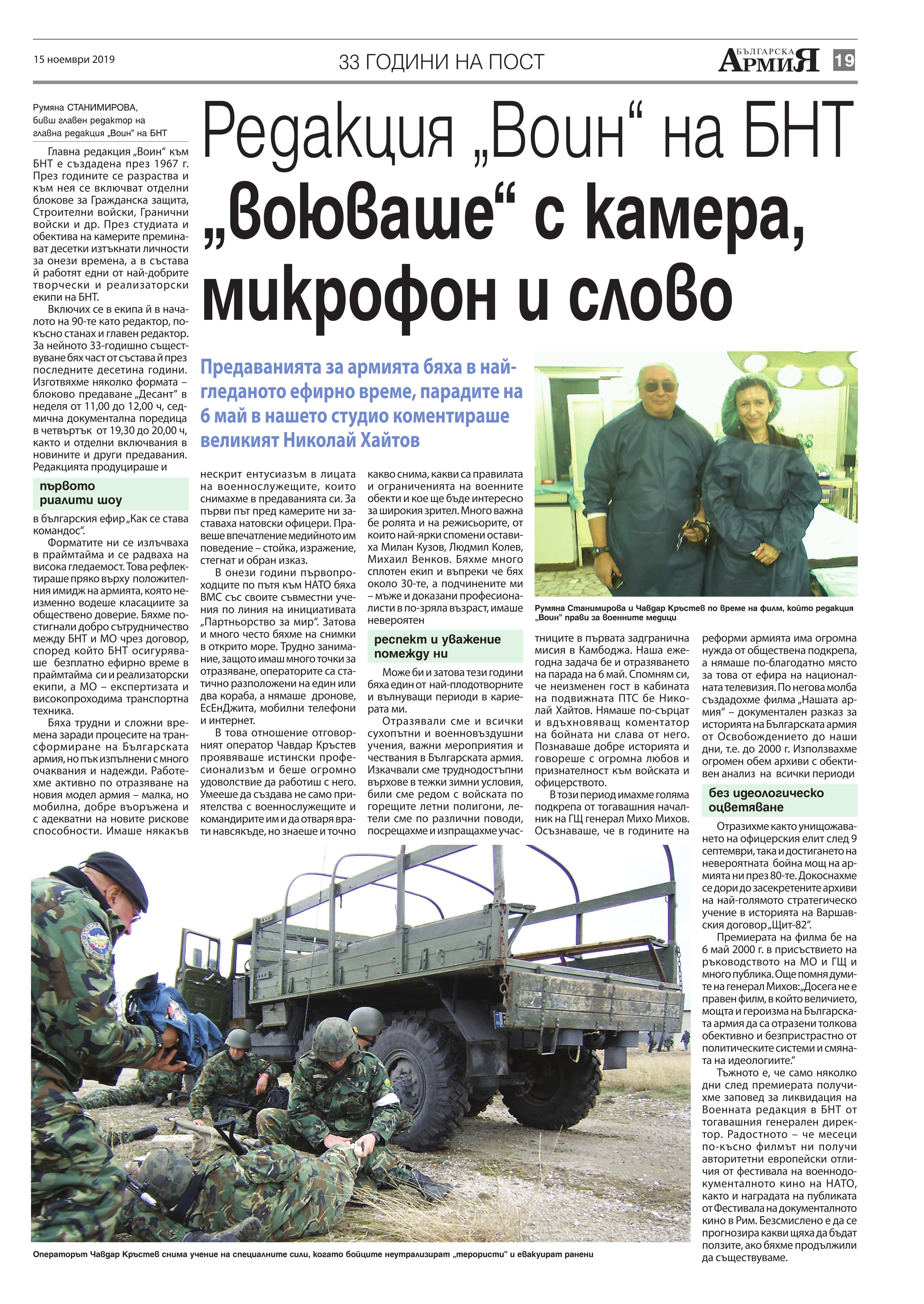 https://www.armymedia.bg/wp-content/uploads/2015/06/19.page1_-117.jpg
