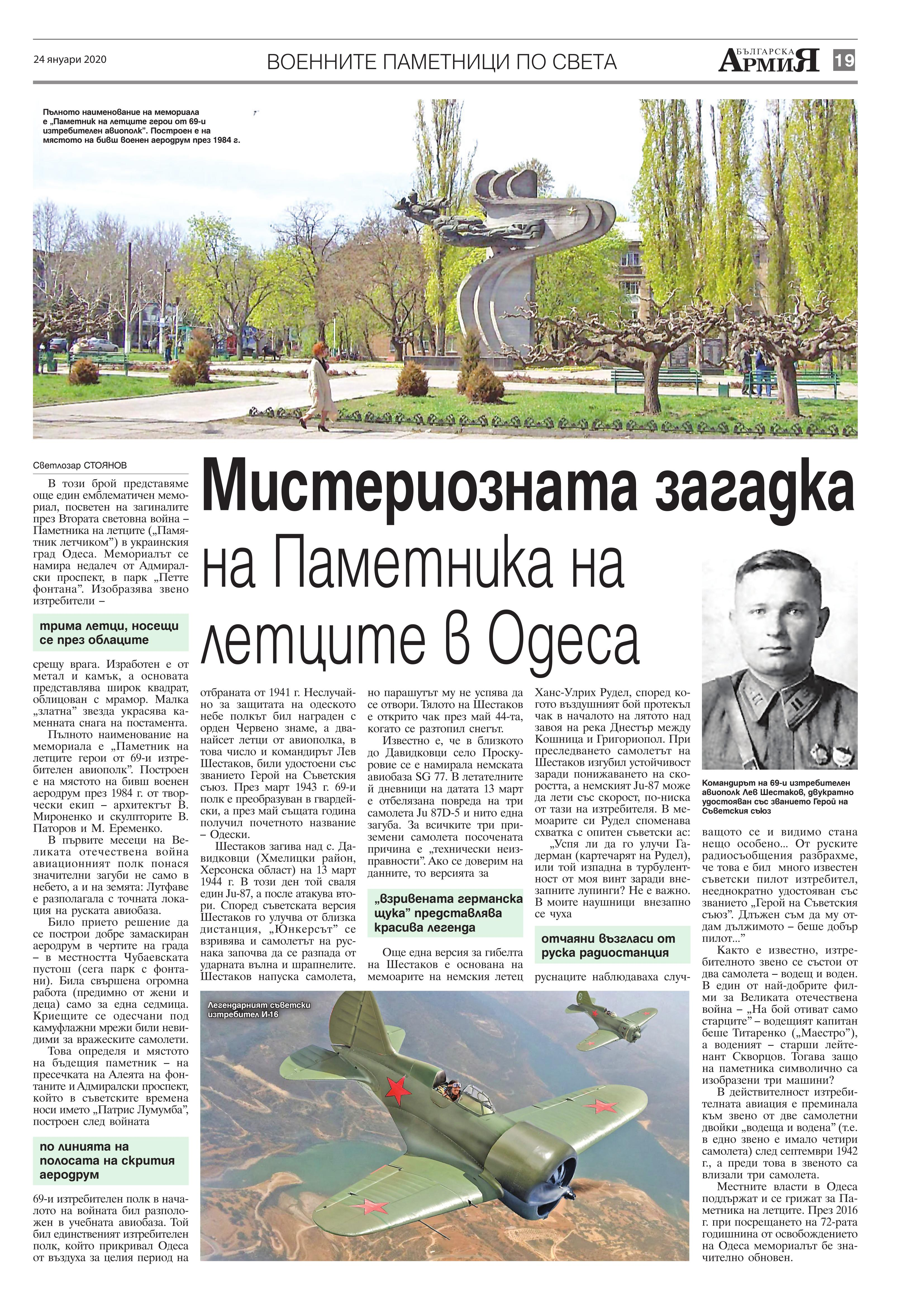 https://www.armymedia.bg/wp-content/uploads/2015/06/19.page1_-125.jpg