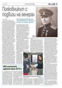 https://www.armymedia.bg/wp-content/uploads/2015/06/19.page1_-126-213x300.jpg