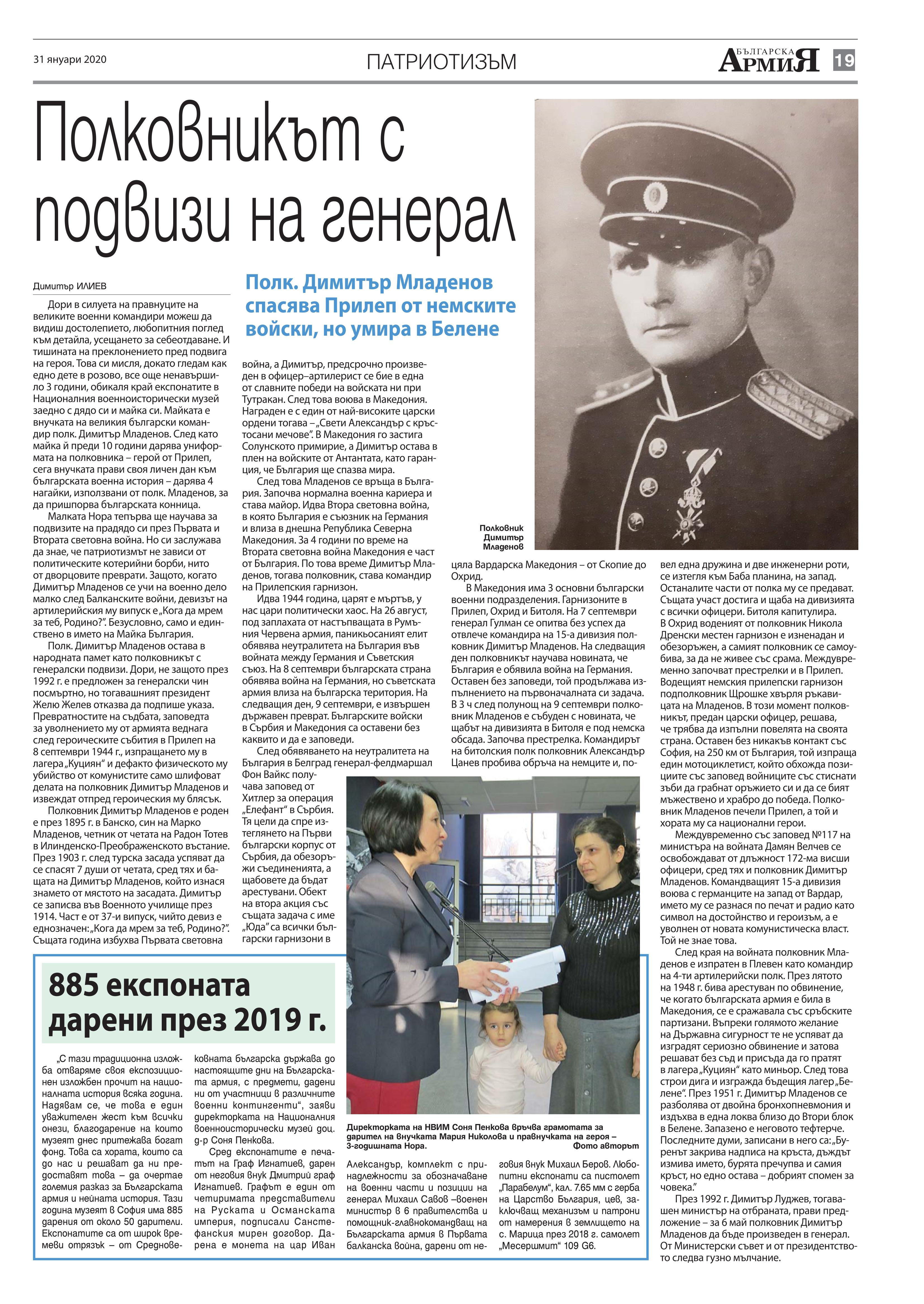 https://www.armymedia.bg/wp-content/uploads/2015/06/19.page1_-126.jpg