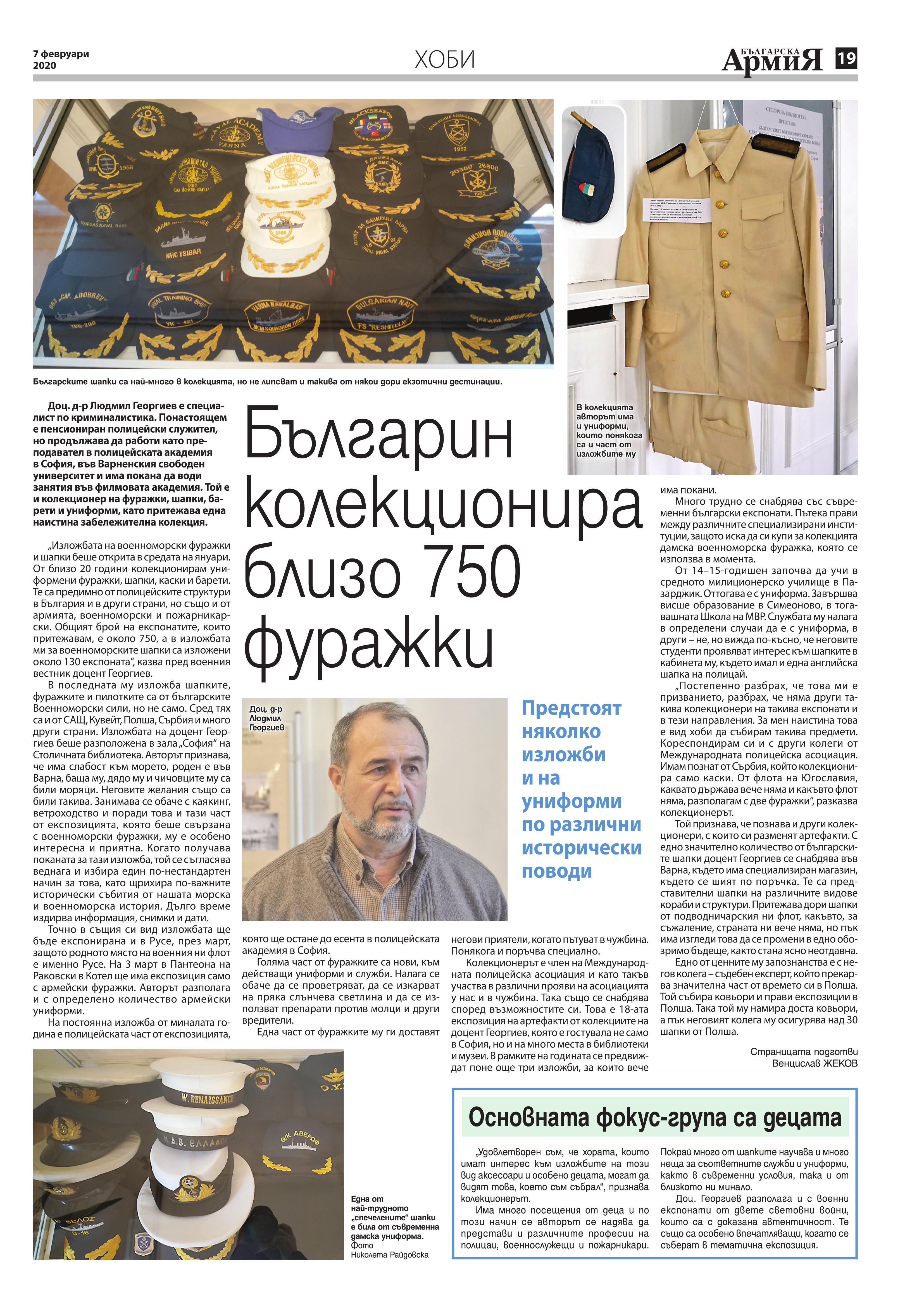 https://www.armymedia.bg/wp-content/uploads/2015/06/19.page1_-127.jpg