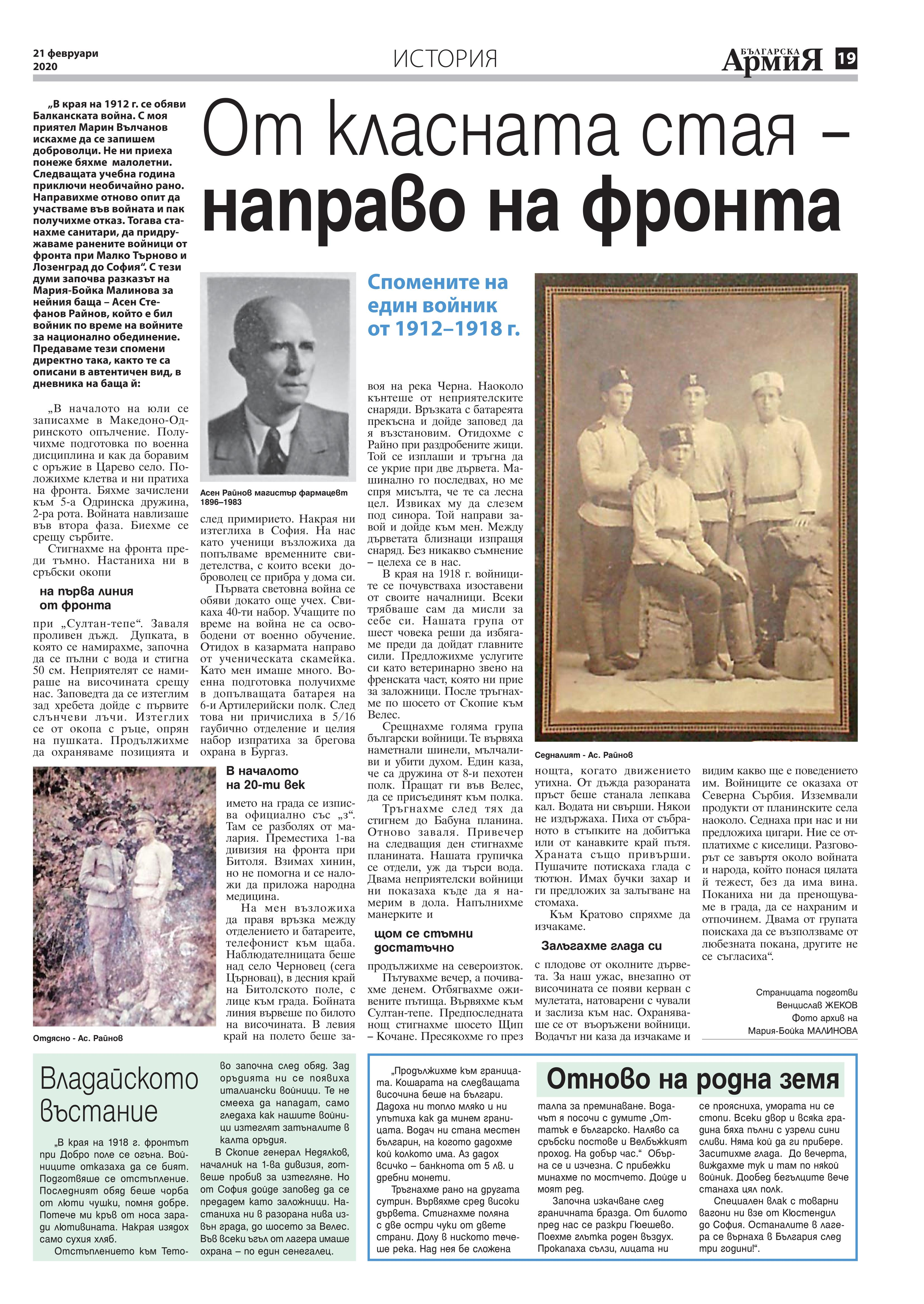 https://www.armymedia.bg/wp-content/uploads/2015/06/19.page1_-128.jpg