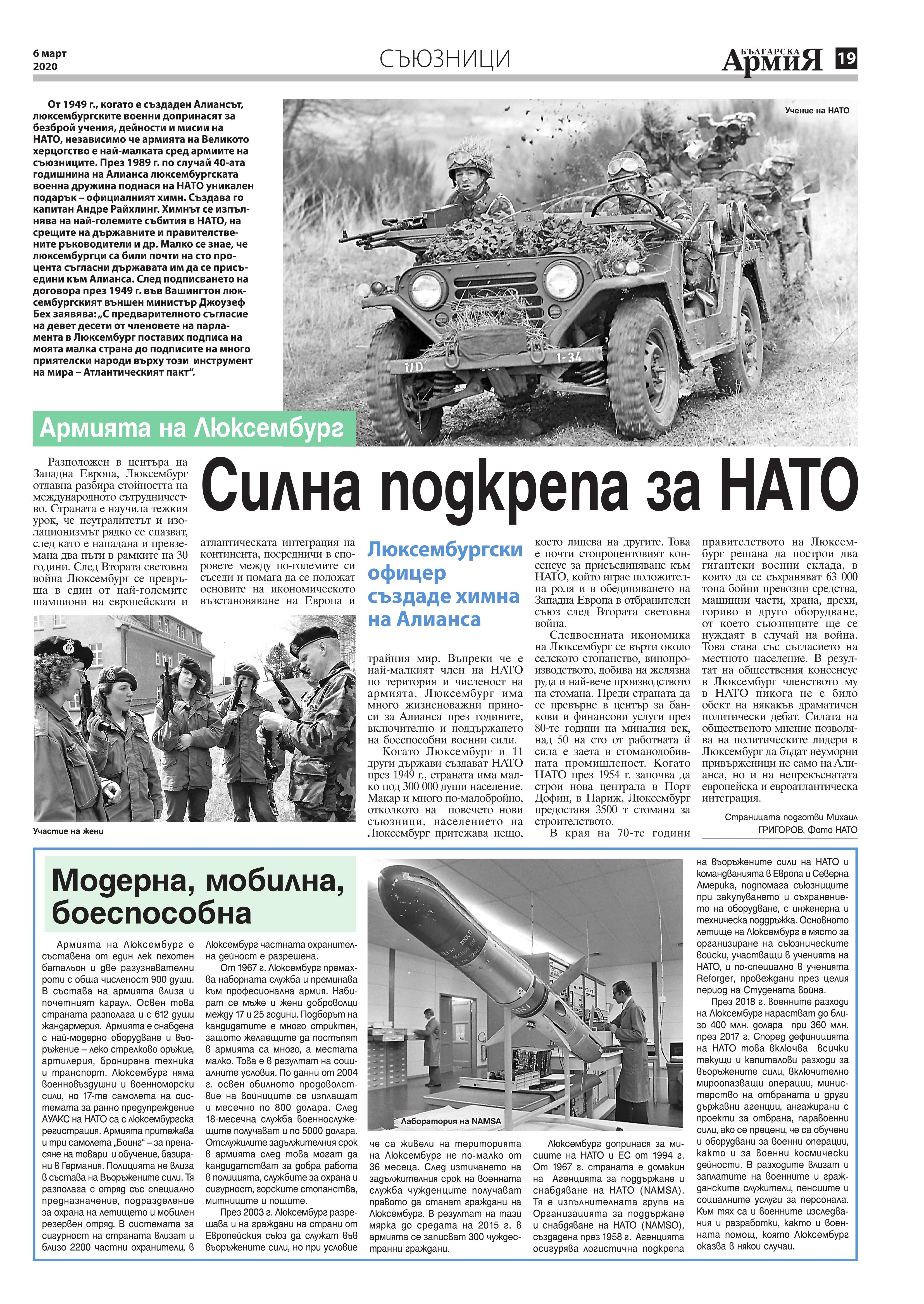 https://www.armymedia.bg/wp-content/uploads/2015/06/19.page1_-130.jpg