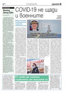 https://www.armymedia.bg/wp-content/uploads/2015/06/19.page1_-135-213x300.jpg