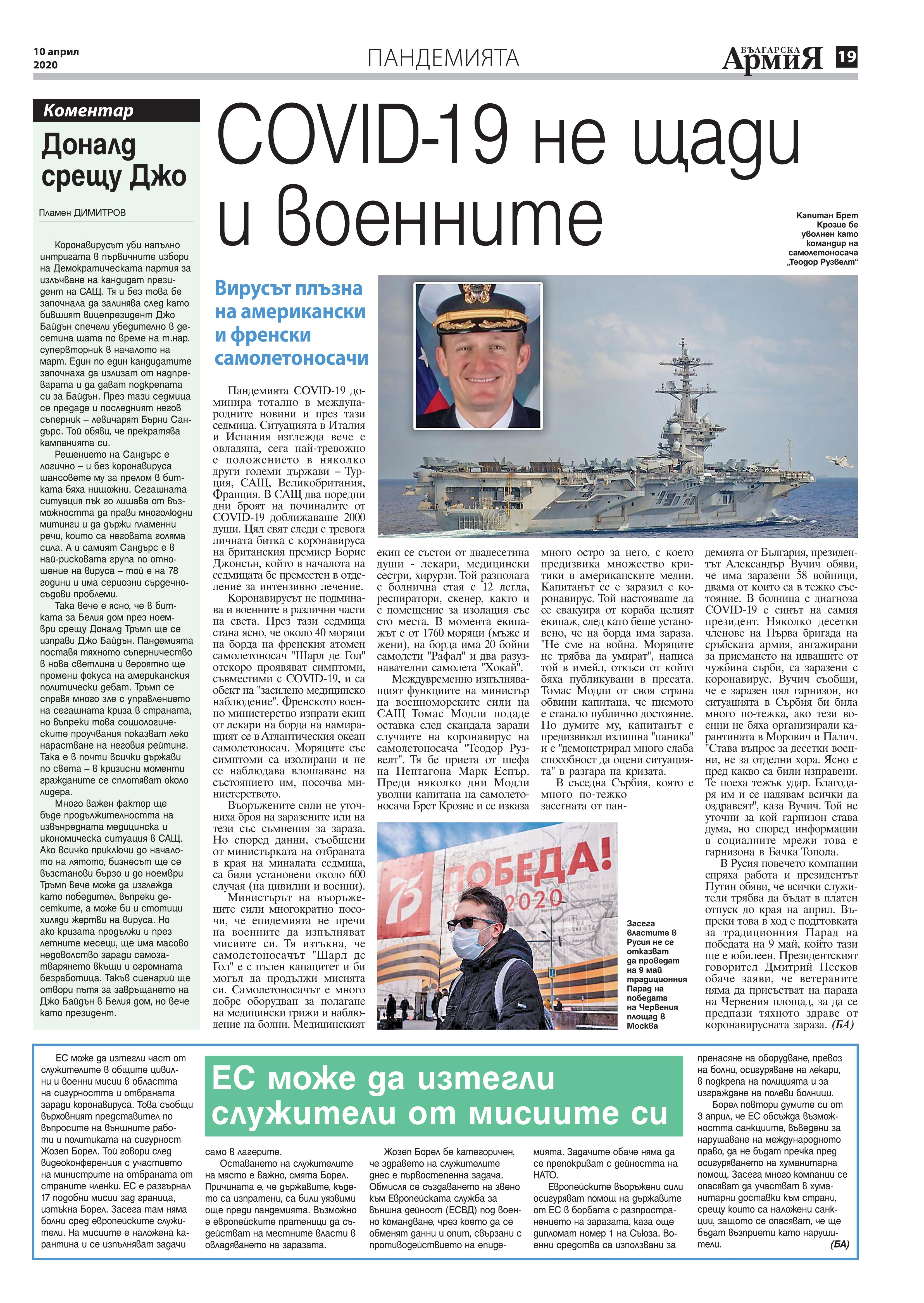 https://www.armymedia.bg/wp-content/uploads/2015/06/19.page1_-135.jpg