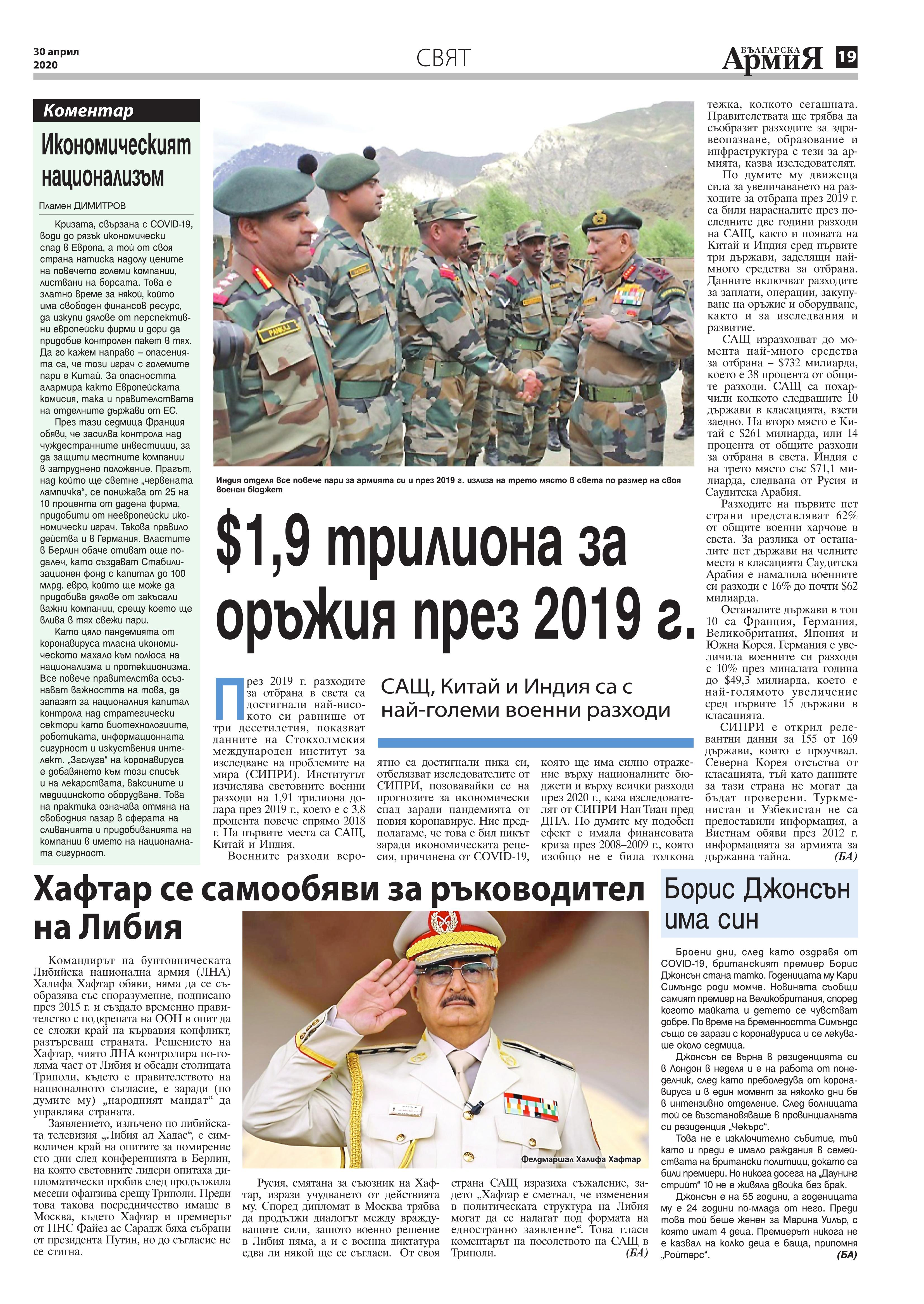 https://www.armymedia.bg/wp-content/uploads/2015/06/19.page1_-138.jpg
