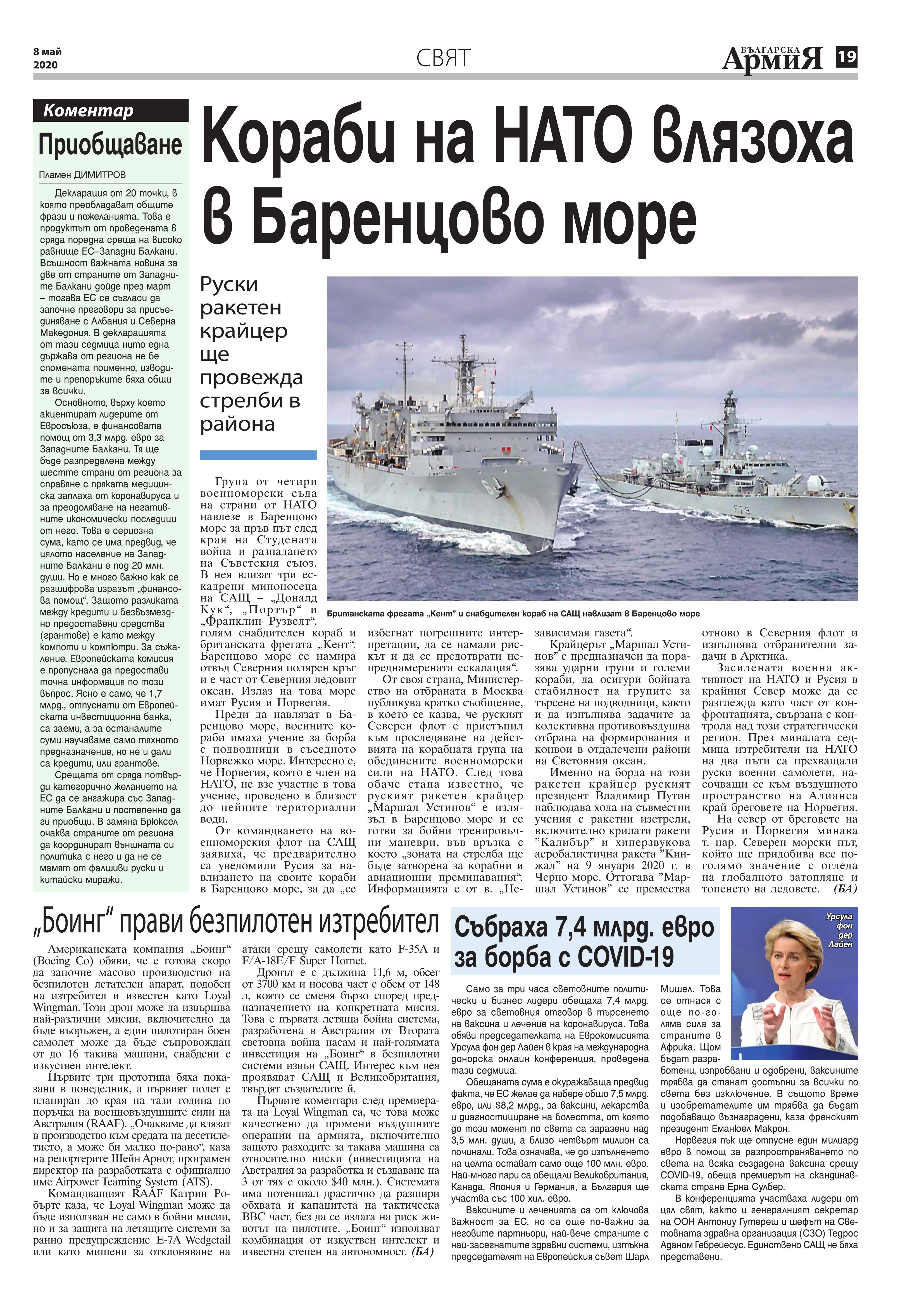 https://www.armymedia.bg/wp-content/uploads/2015/06/19.page1_-139.jpg