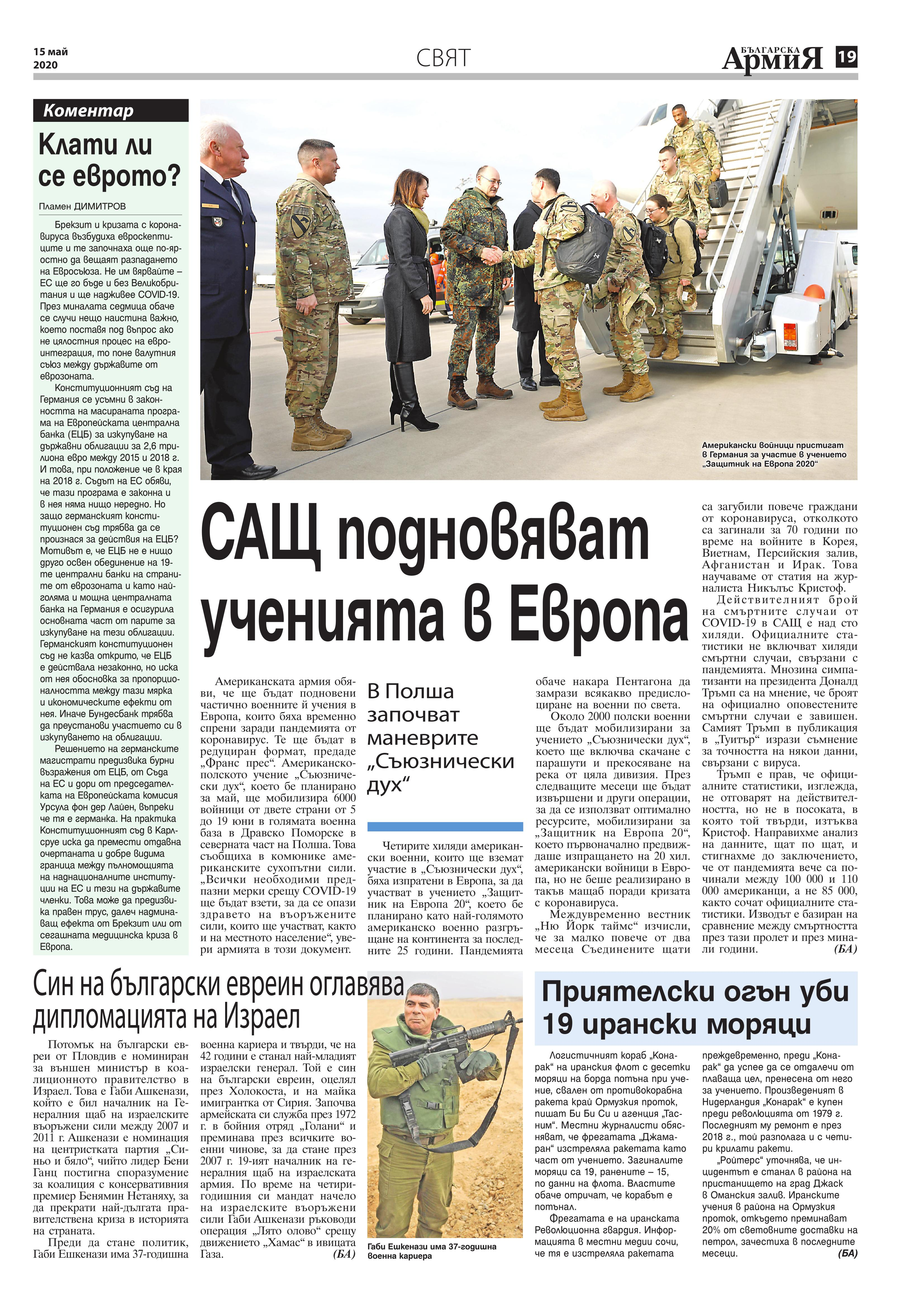 https://www.armymedia.bg/wp-content/uploads/2015/06/19.page1_-140.jpg