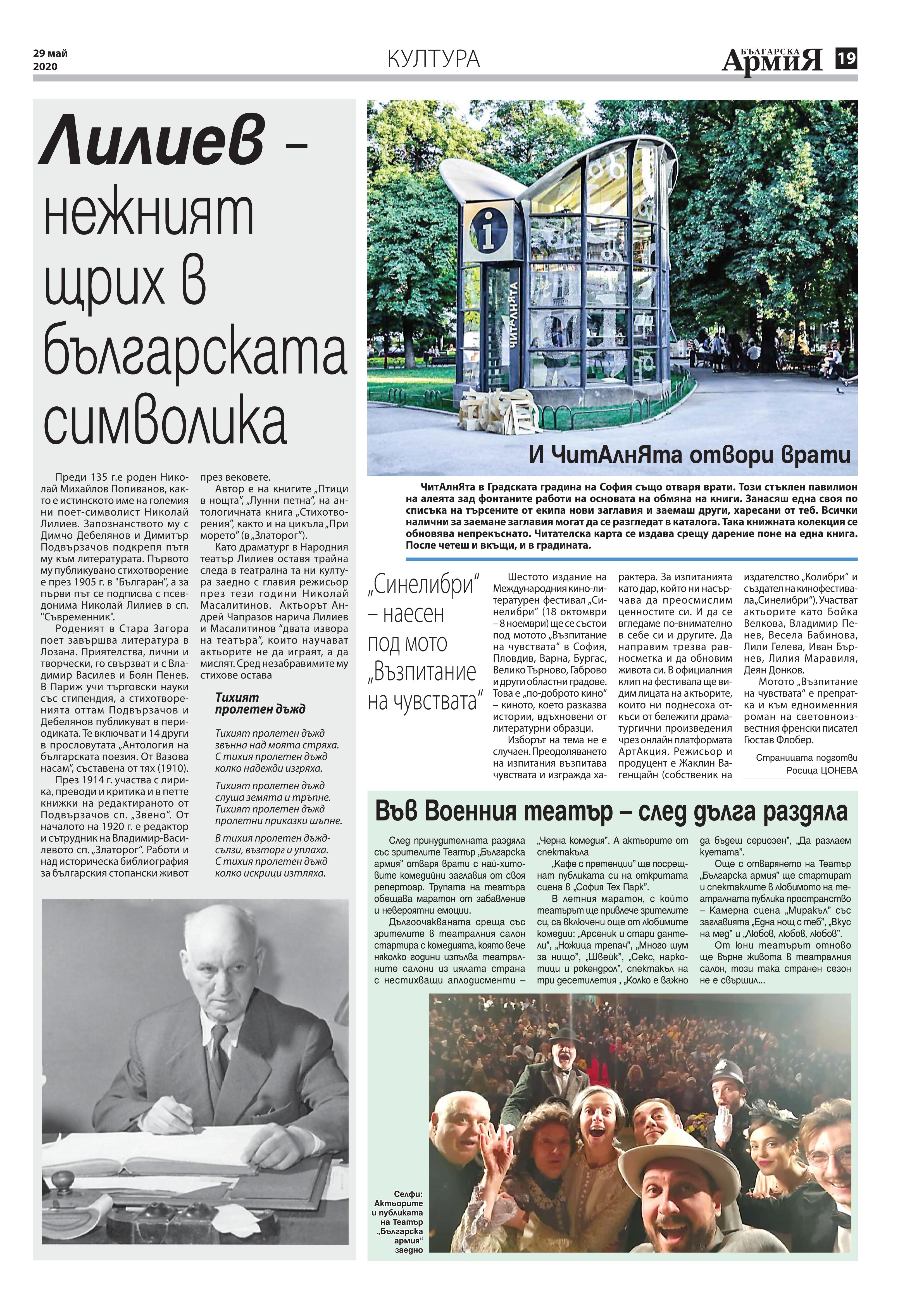 https://www.armymedia.bg/wp-content/uploads/2015/06/19.page1_-142.jpg