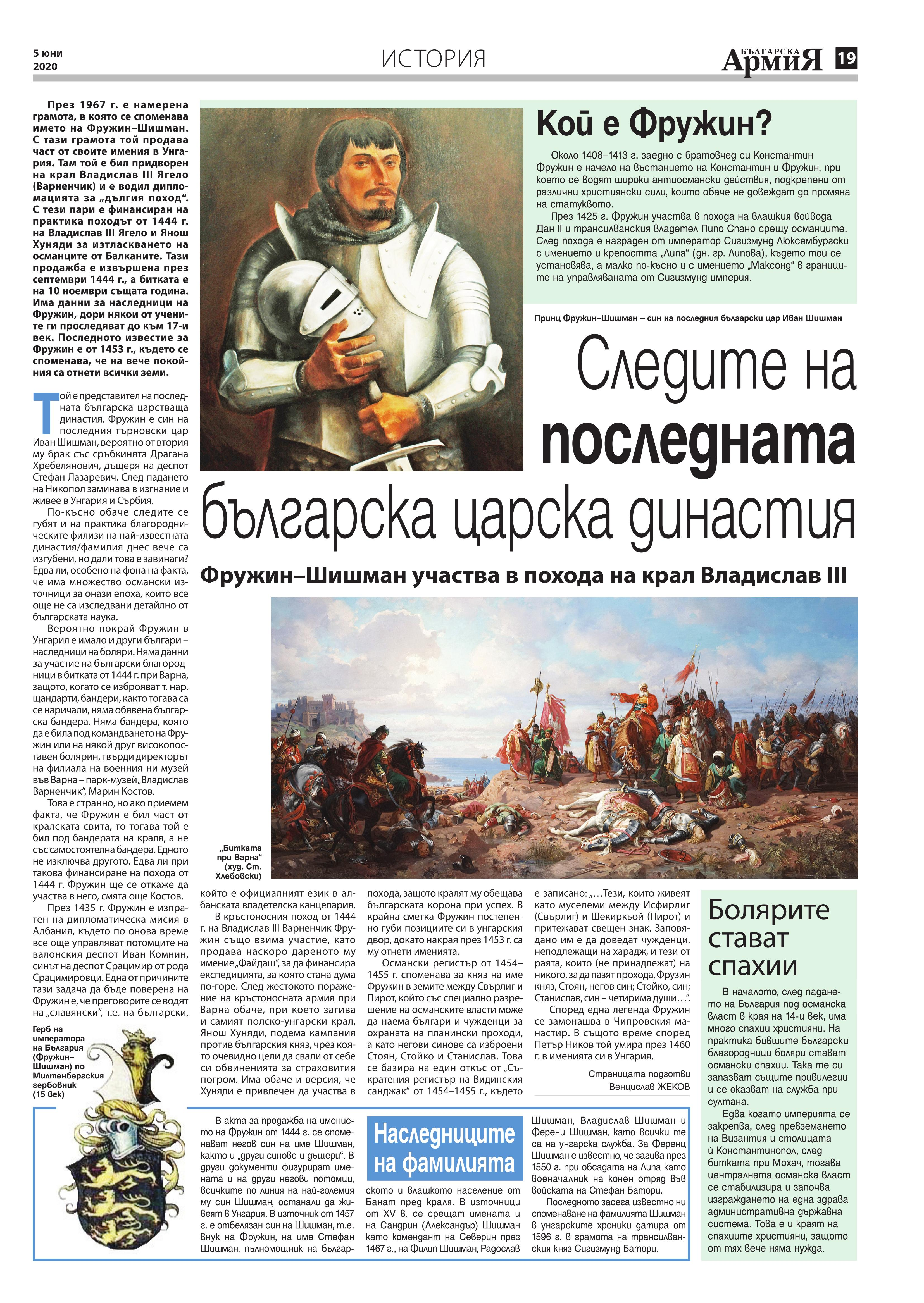 https://www.armymedia.bg/wp-content/uploads/2015/06/19.page1_-143.jpg