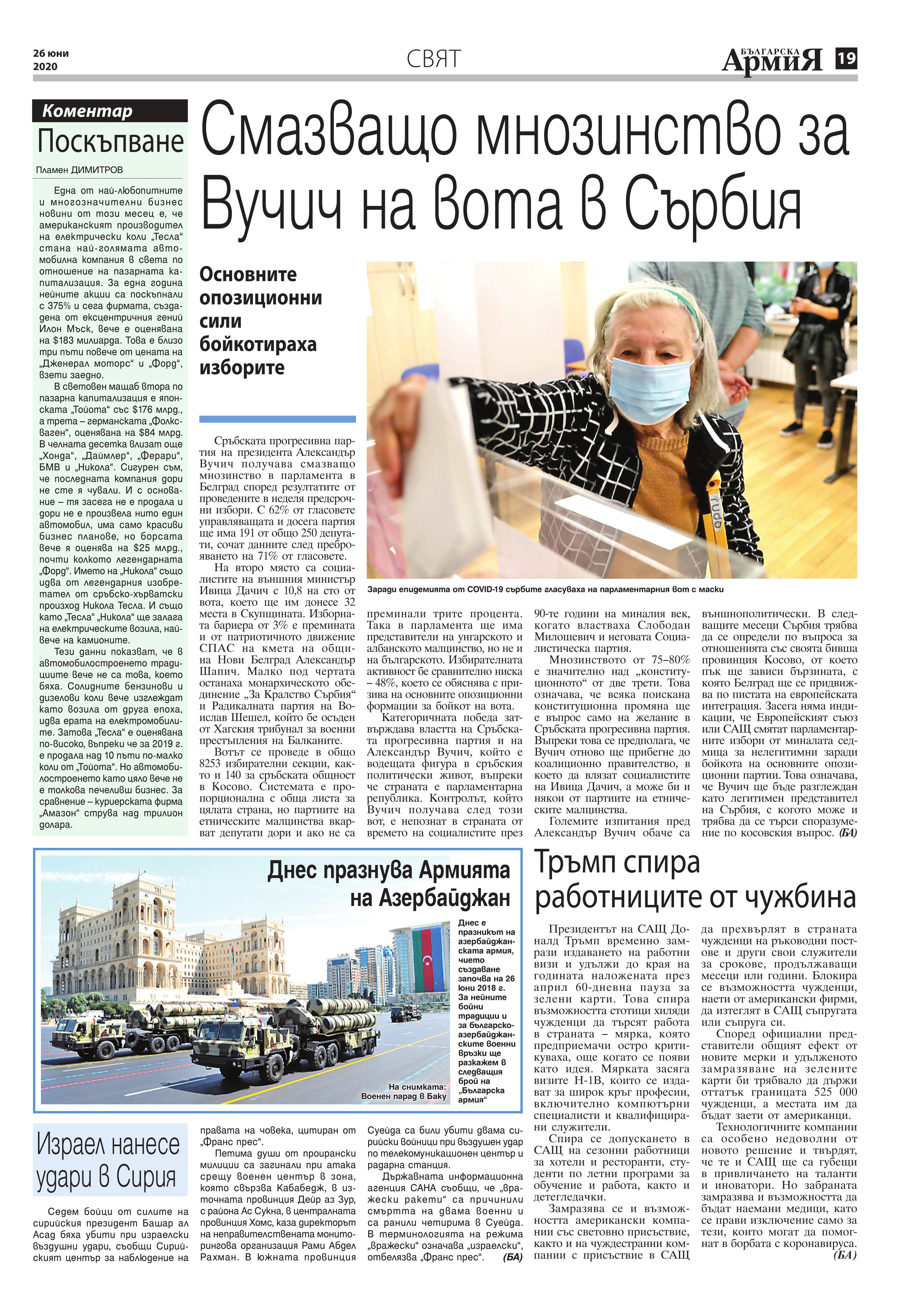 https://www.armymedia.bg/wp-content/uploads/2015/06/19.page1_-146.jpg