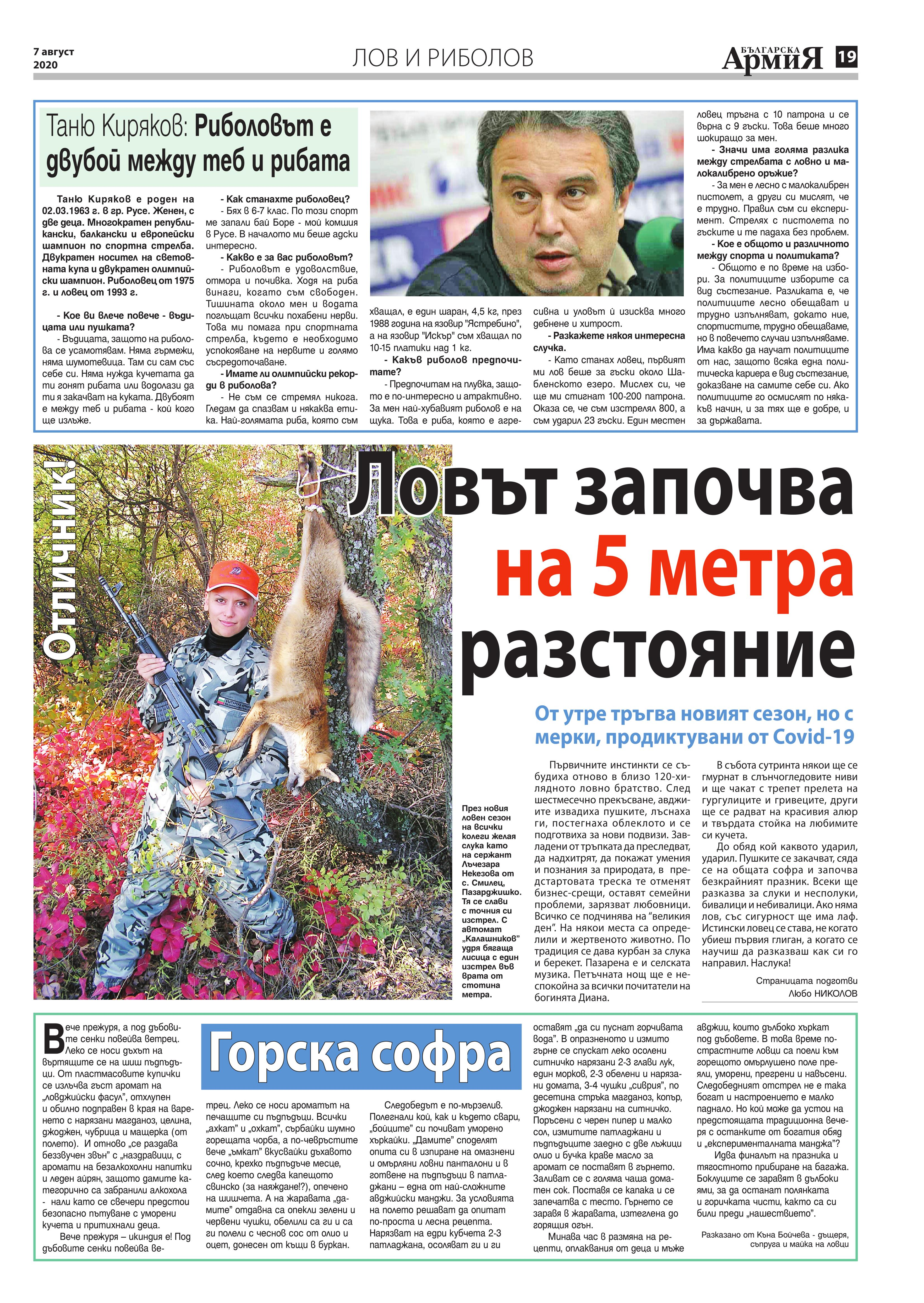 https://www.armymedia.bg/wp-content/uploads/2015/06/19.page1_-150.jpg
