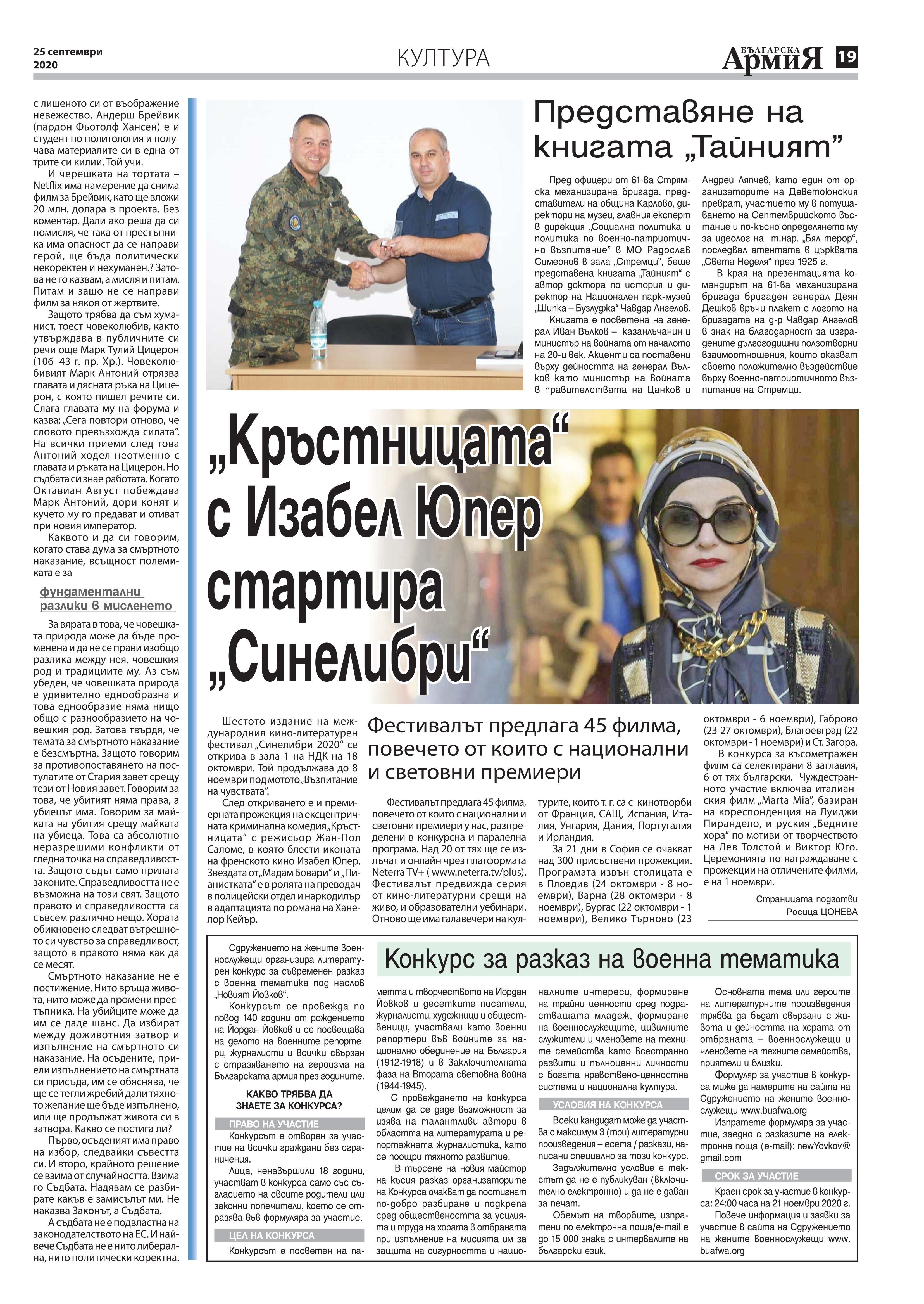 https://www.armymedia.bg/wp-content/uploads/2015/06/19.page1_-152.jpg