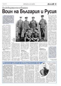 https://www.armymedia.bg/wp-content/uploads/2015/06/19.page1_-17-213x300.jpg