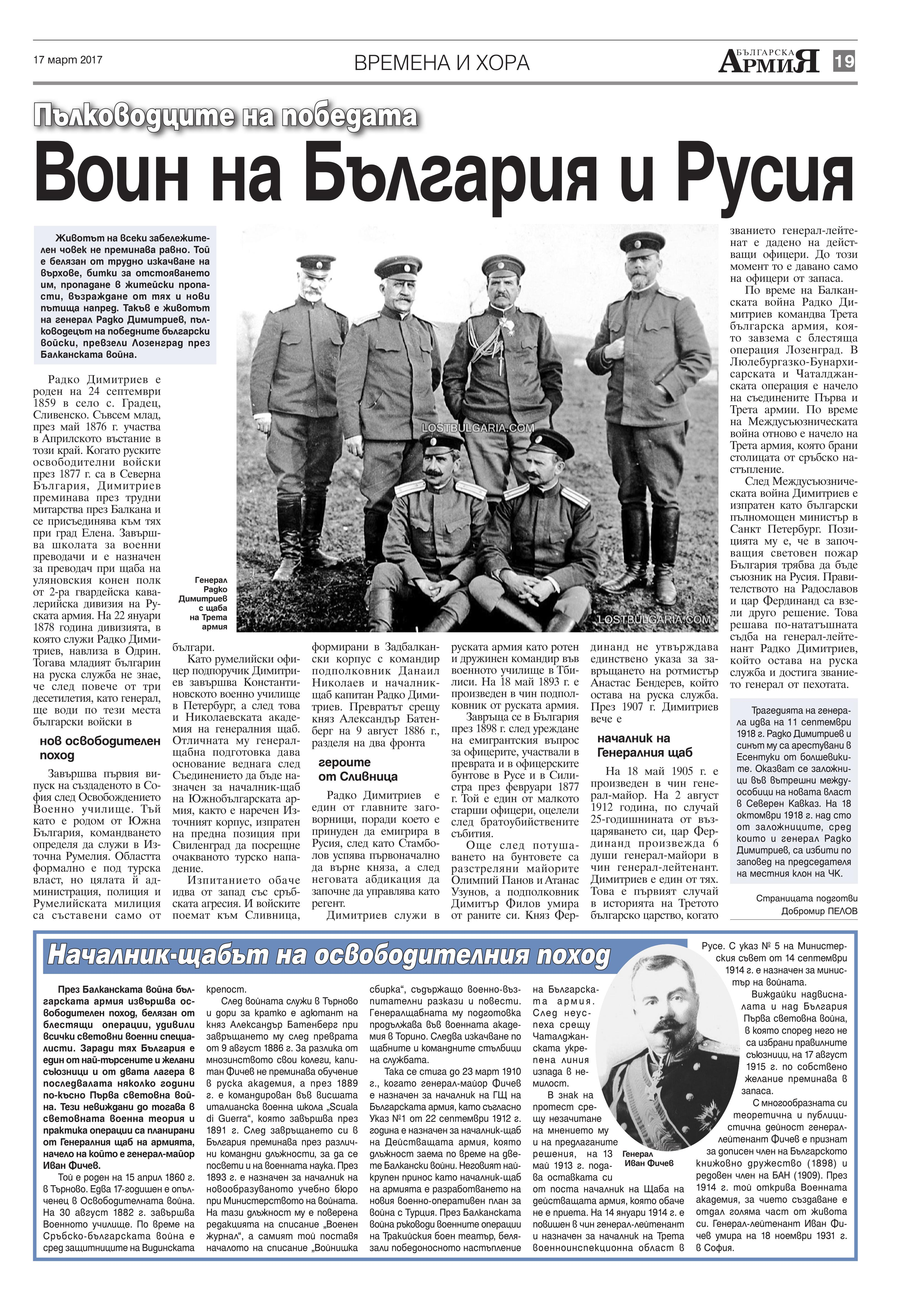 https://www.armymedia.bg/wp-content/uploads/2015/06/19.page1_-17.jpg